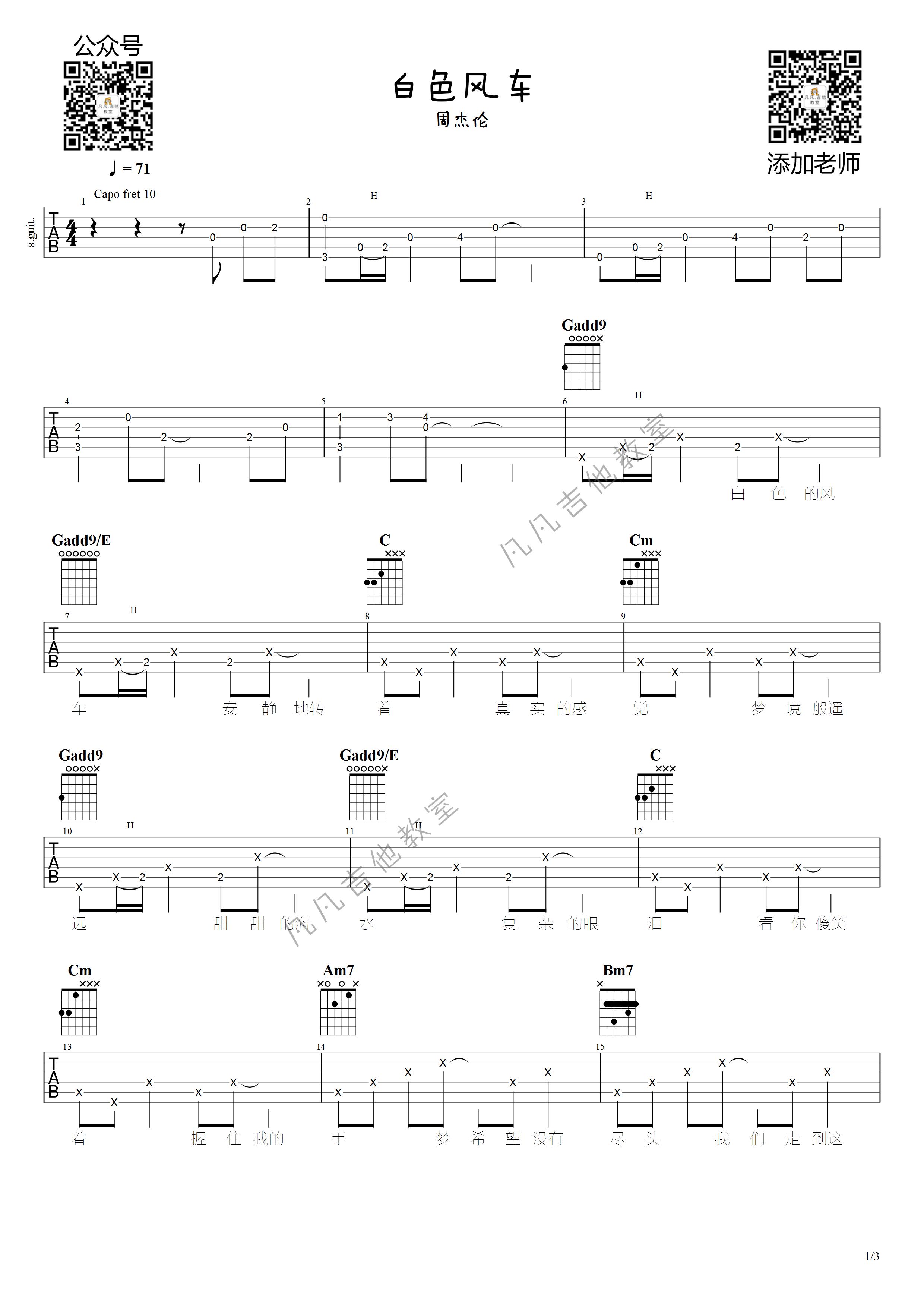 白色风车(吉他弹唱,免费吉他谱)吉他谱(图片谱,弹唱,扫弦,吉他)_周杰伦(Jay Chou)_白色风车-1.png
