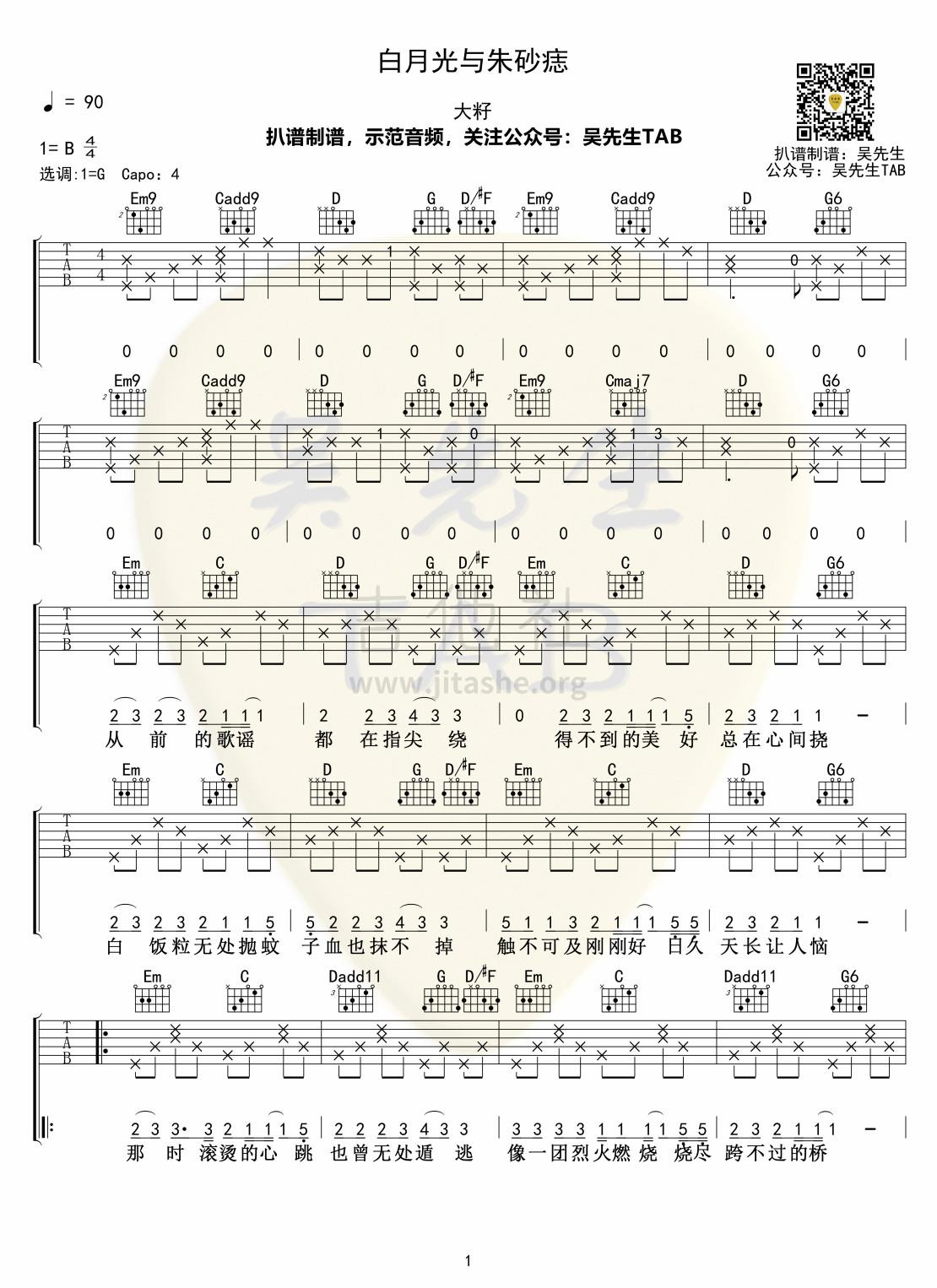 白月光与朱砂痣吉他谱(图片谱,弹唱)_大籽_白月光与朱砂痣01.jpg