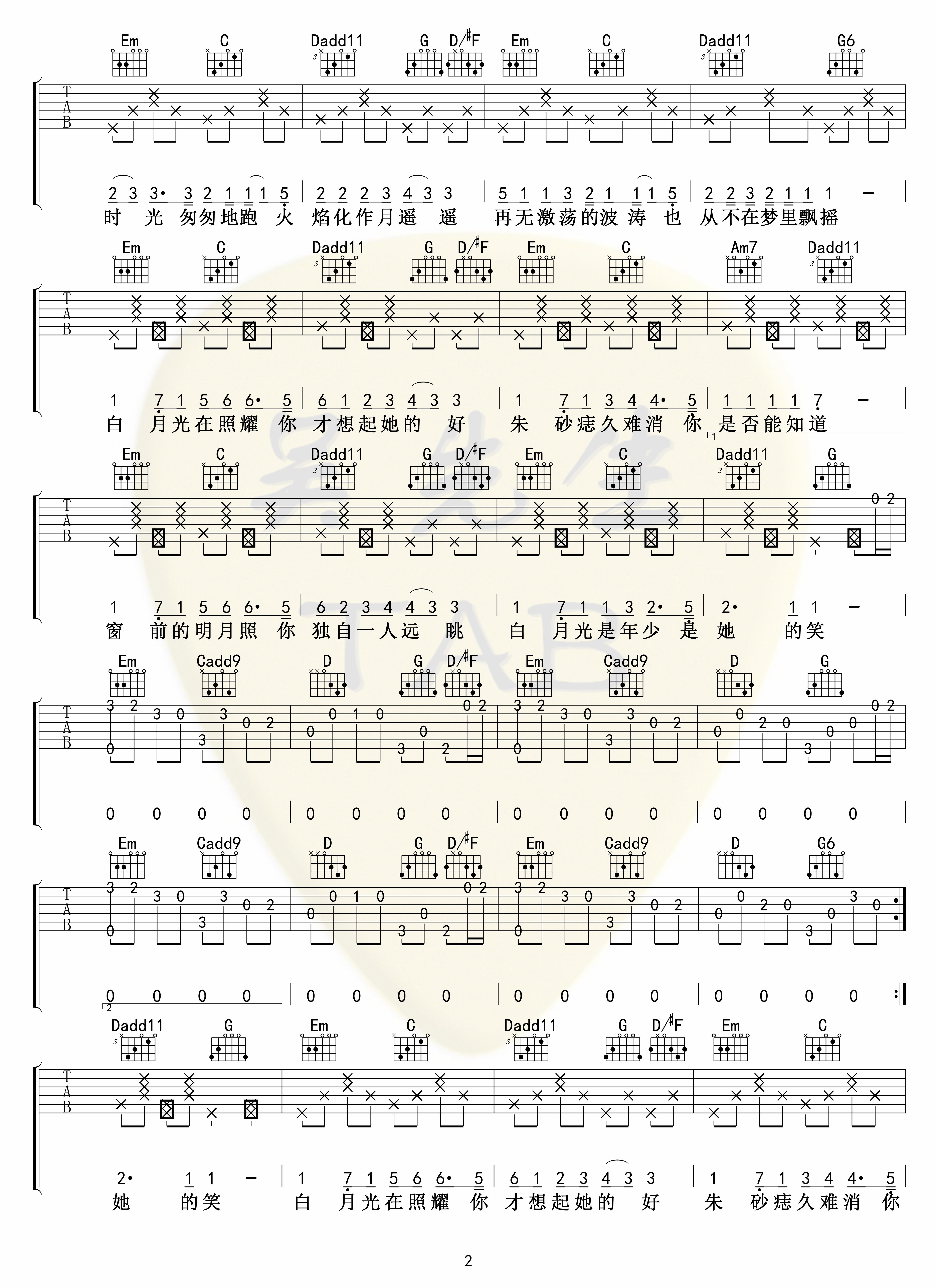白月光与朱砂痣吉他谱(图片谱,弹唱)_大籽_白月光与朱砂痣02.jpg