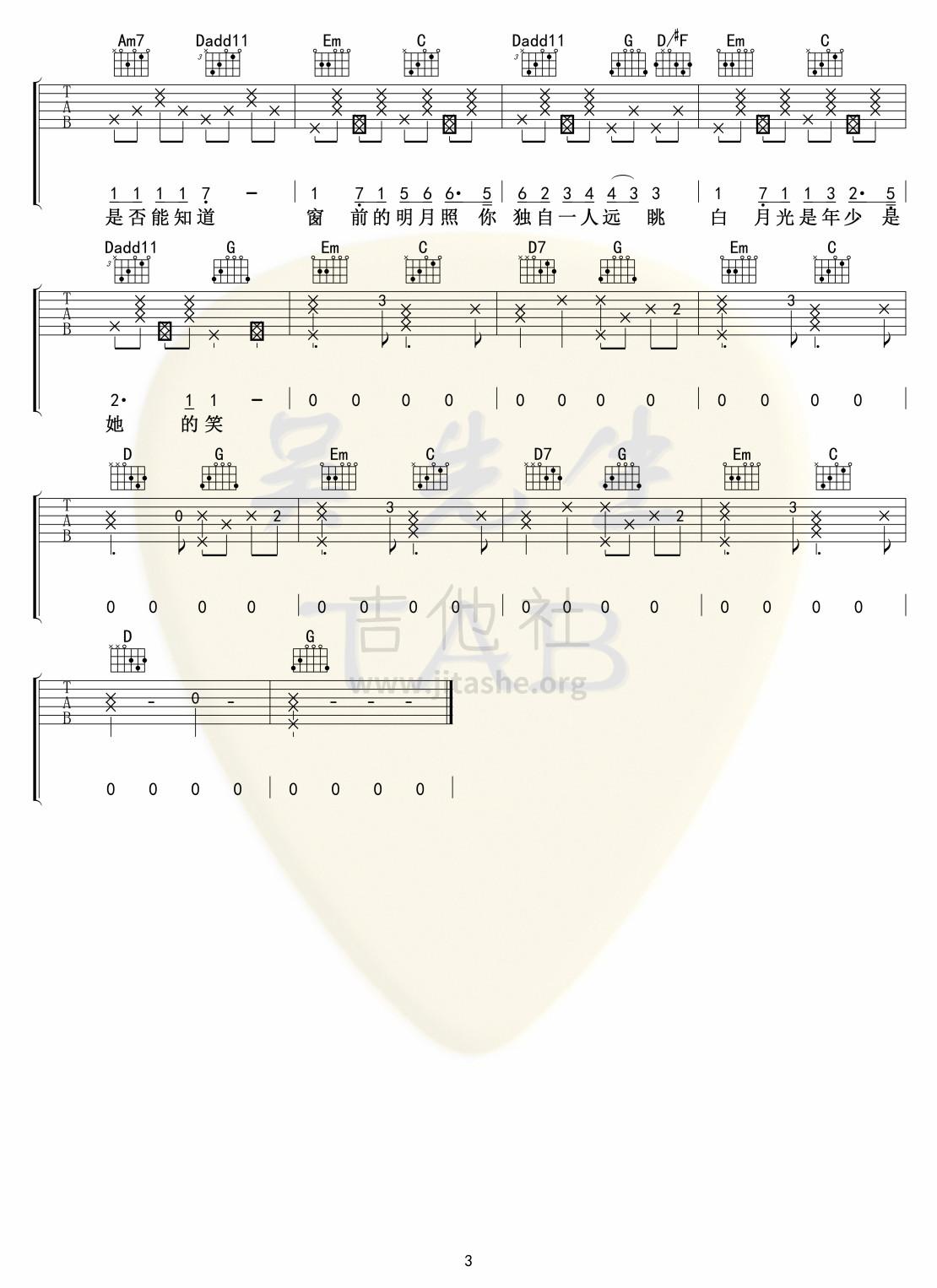 白月光与朱砂痣吉他谱(图片谱,弹唱)_大籽_白月光与朱砂痣03.jpg