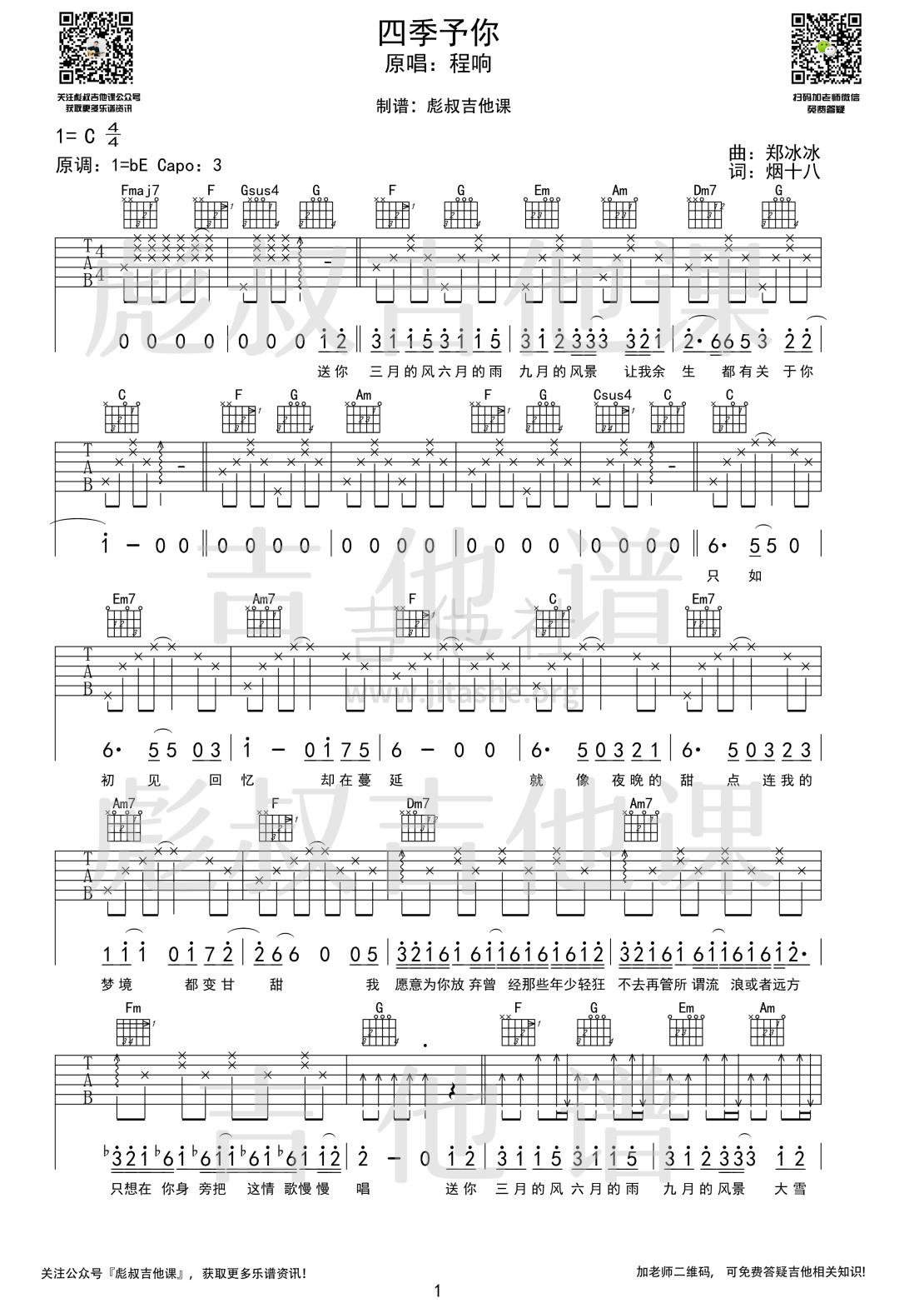 四季予你(C调弹唱六线谱 彪叔吉他课制谱)吉他谱(图片谱,弹唱,简单版,C调)_程响_四季予你 修订版_1.png