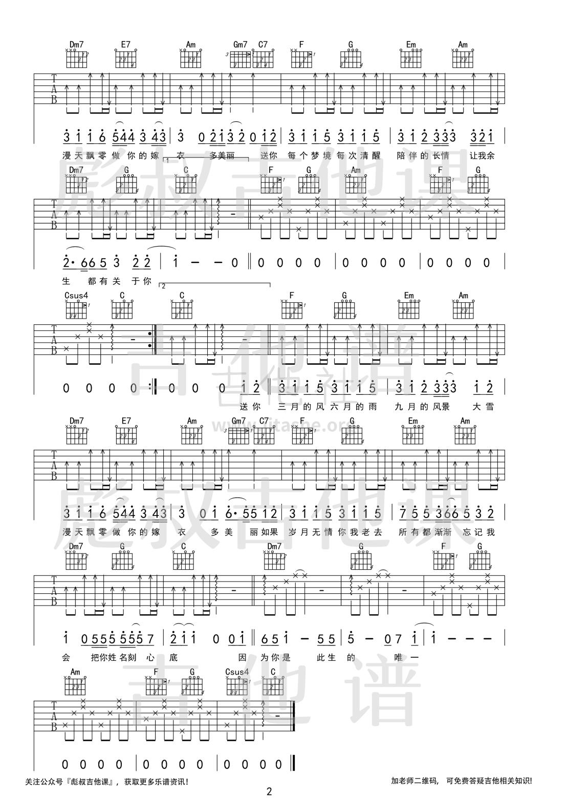 四季予你(C调弹唱六线谱 彪叔吉他课制谱)吉他谱(图片谱,弹唱,简单版,C调)_程响_四季予你 修订版_2.png