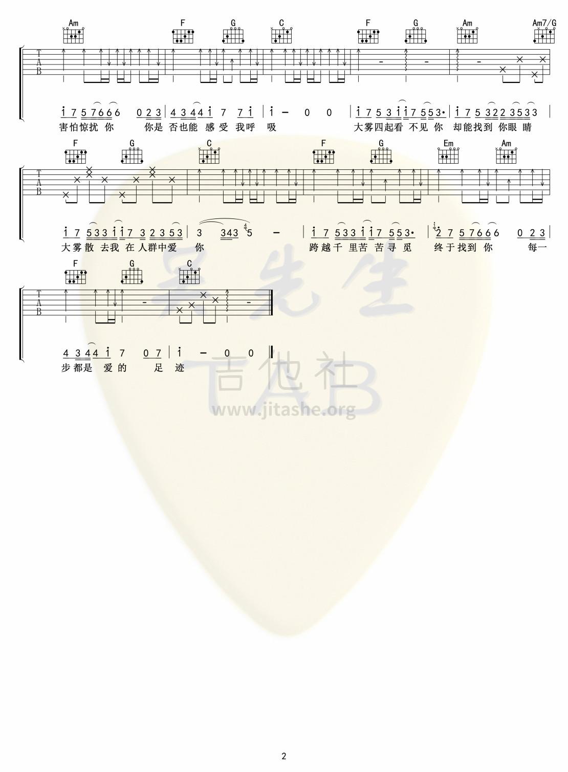 大雾吉他谱(图片谱,弹唱)_张一乔_大雾02.jpg