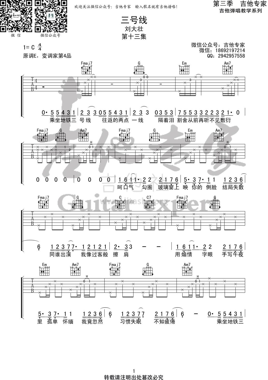 三号线 (音艺吉他专家弹唱教学:第三季第13集)吉他谱(图片谱)_刘大壮_三号线1 第三季第十三集.jpg