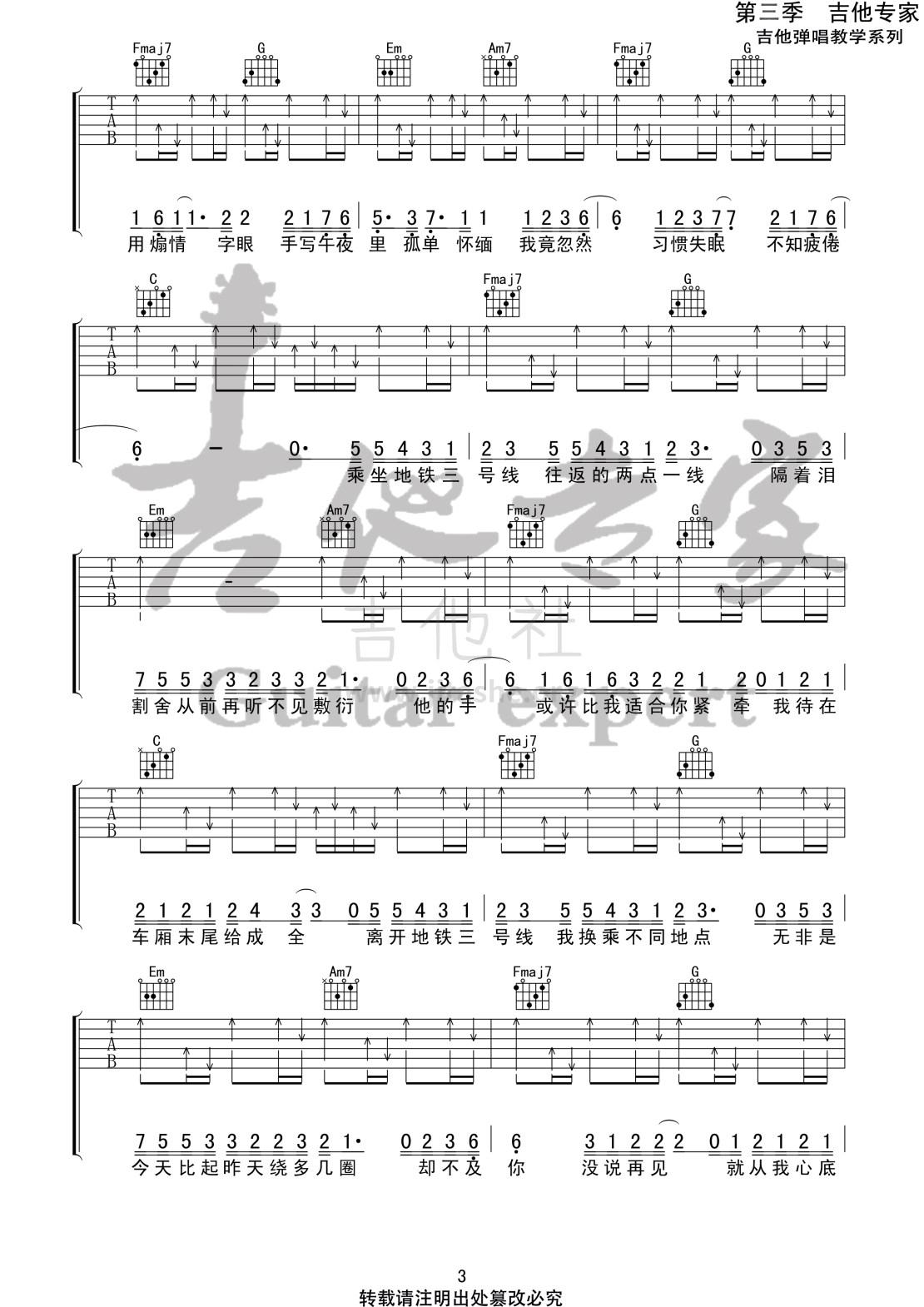 三号线 (音艺吉他专家弹唱教学:第三季第13集)吉他谱(图片谱)_刘大壮_三号线3 第三季第十三集.jpg