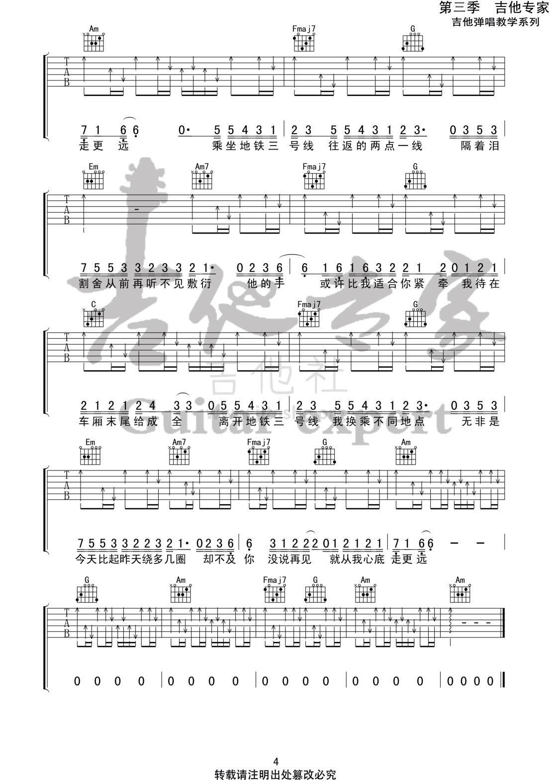 三号线 (音艺吉他专家弹唱教学:第三季第13集)吉他谱(图片谱)_刘大壮_三号线4 第三季第十三集.jpg
