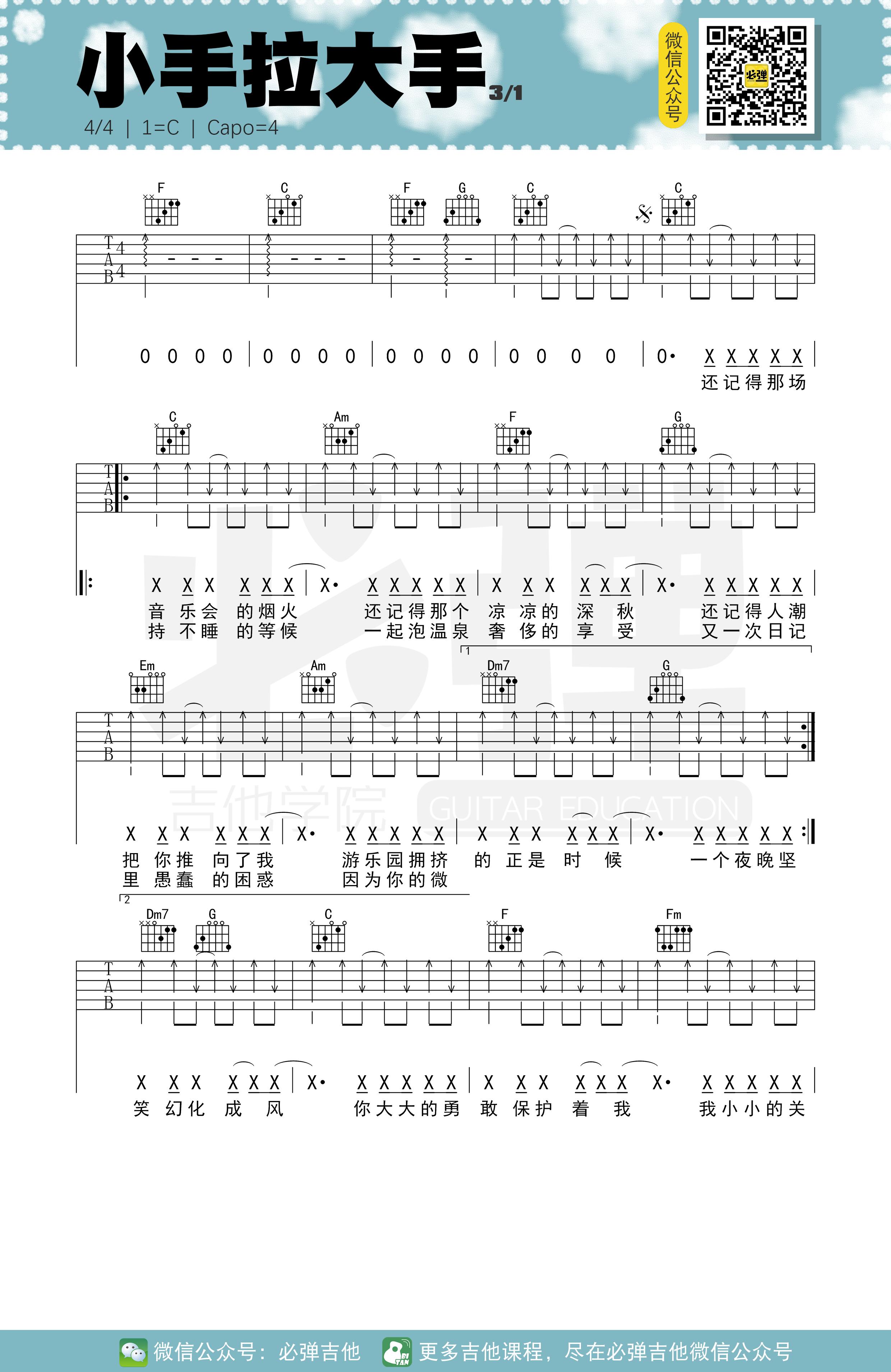 小手拉大手(必弹吉他)吉他谱(图片谱,弹唱,吉他谱,吉他弹唱)_梁静茹(Fish Leong)_kgq5bxen0xs4iva1bv4b.png