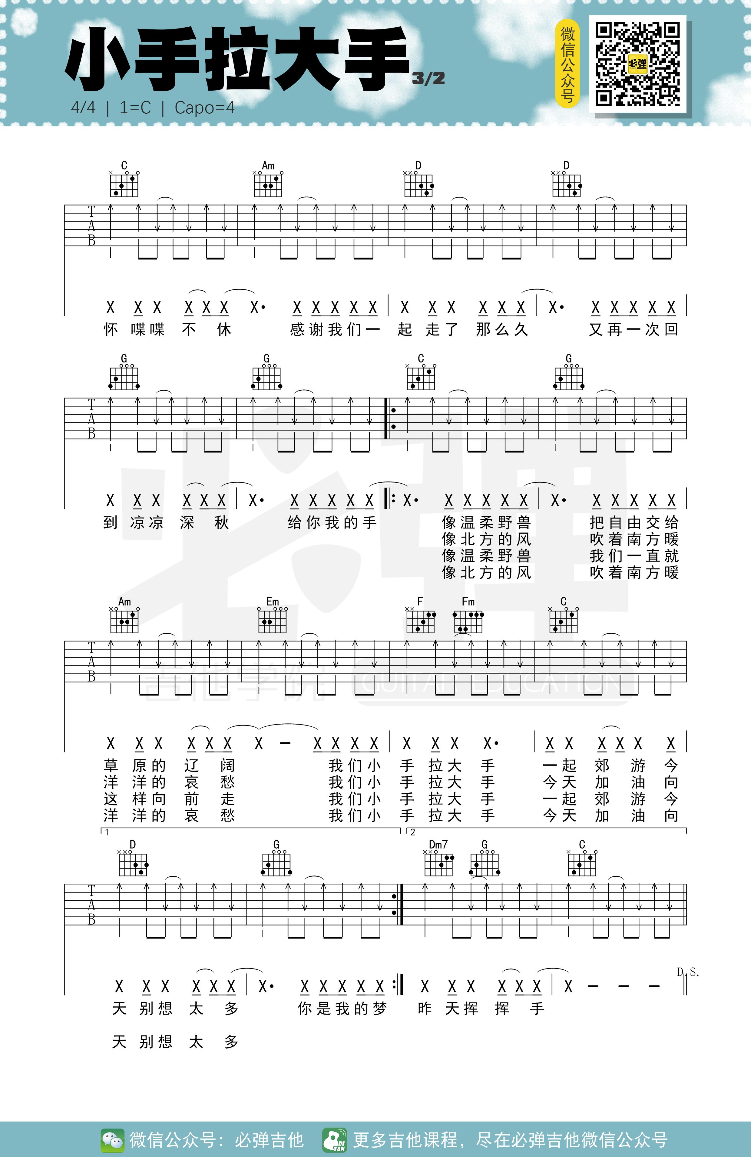 小手拉大手(必弹吉他)吉他谱(图片谱,弹唱,吉他谱,吉他弹唱)_梁静茹(Fish Leong)_kgq5bxtb0n17lba4pqm.png