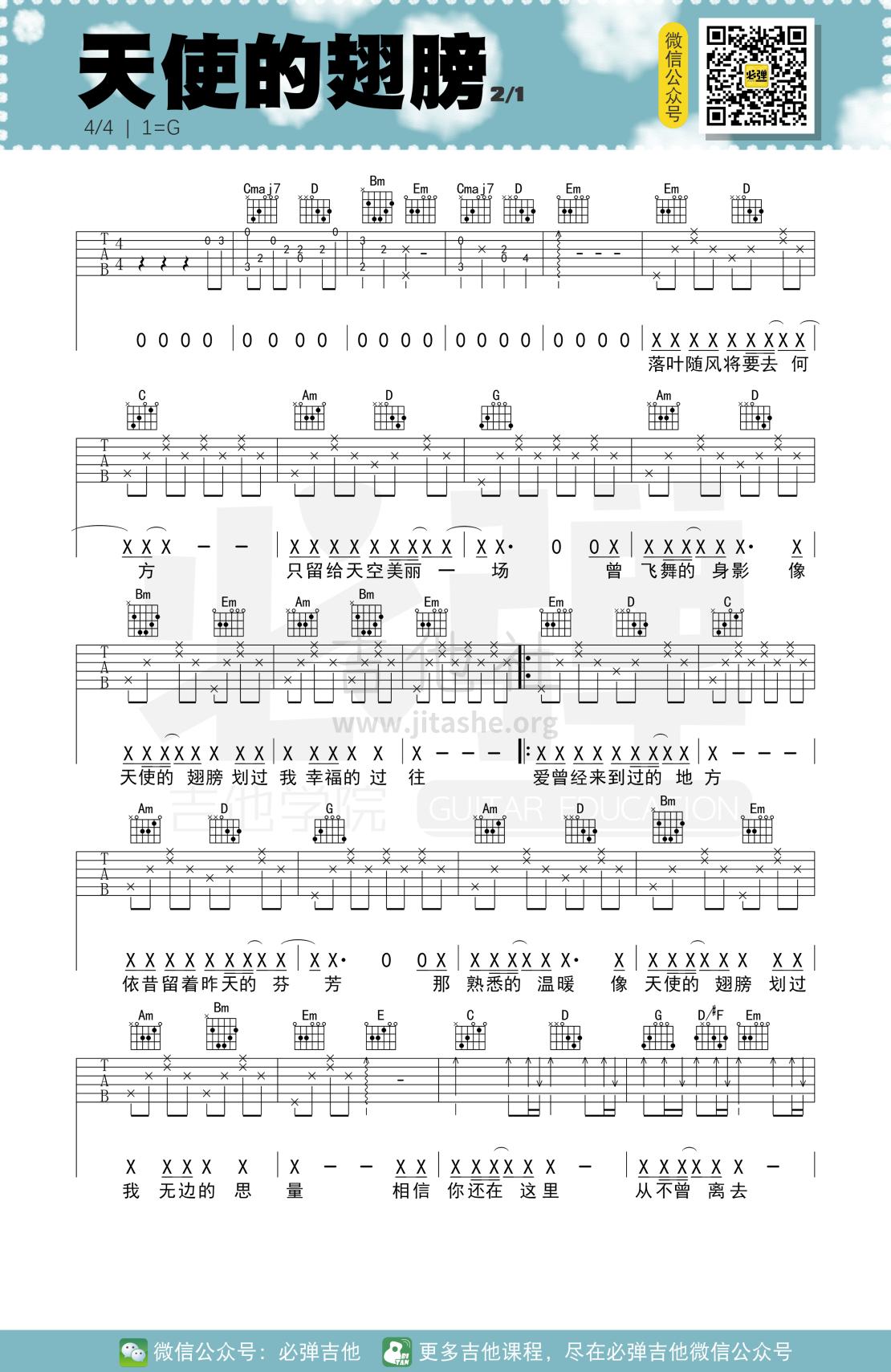 天使的翅膀(必弹吉他)吉他谱(图片谱,简单版,吉他弹唱,吉他谱)_刘大壮_kgq5bry20to5culwmunq (1).png