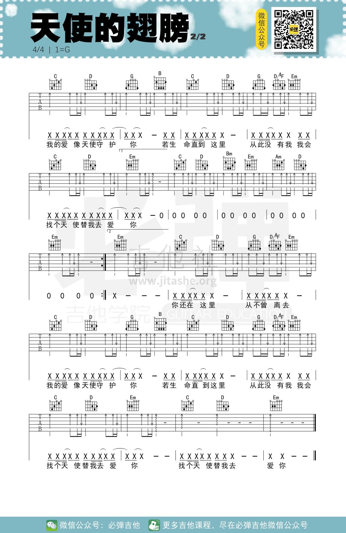 天使的翅膀(必弹吉他)吉他谱(图片谱,简单版,吉他弹唱,吉他谱)_刘大壮_kgq5bs5m0rhn6uqman5o.png