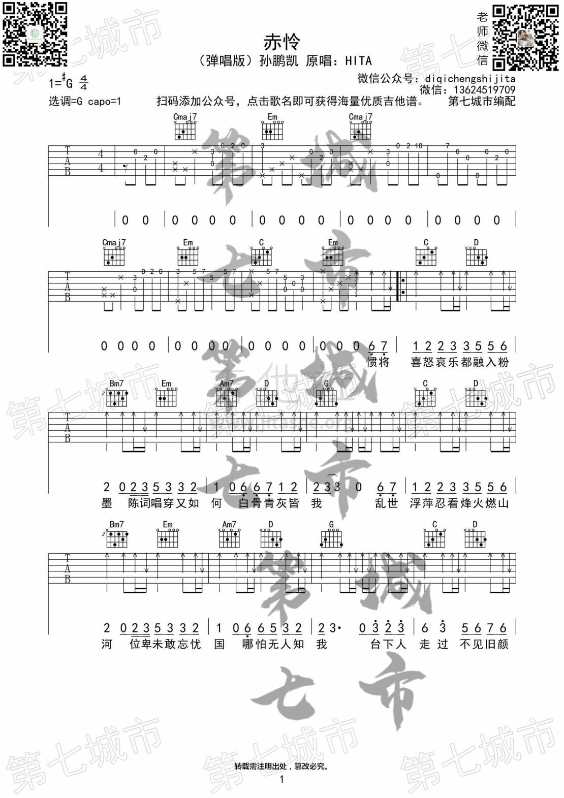赤怜吉他谱(图片谱,赤怜,吉他谱,HITA)_HITA_赤怜二维码1.jpg
