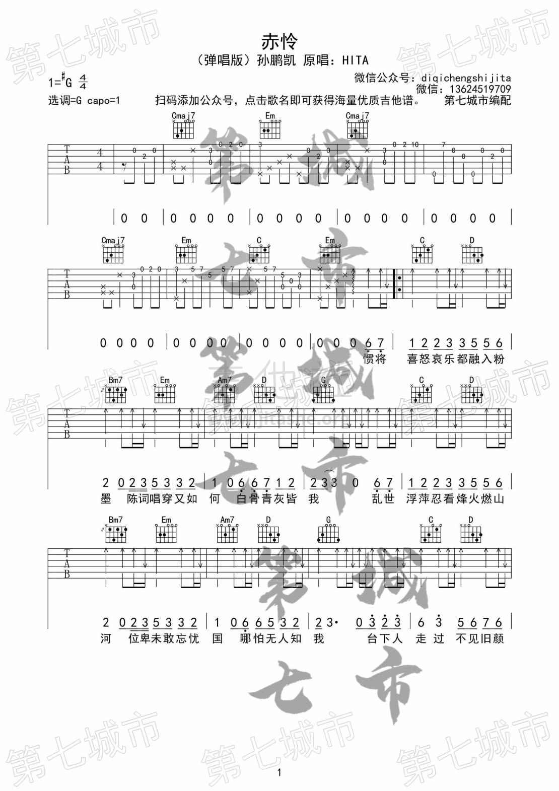 赤怜吉他谱(图片谱,赤怜,吉他谱,HITA)_HITA_赤怜水印1.jpg