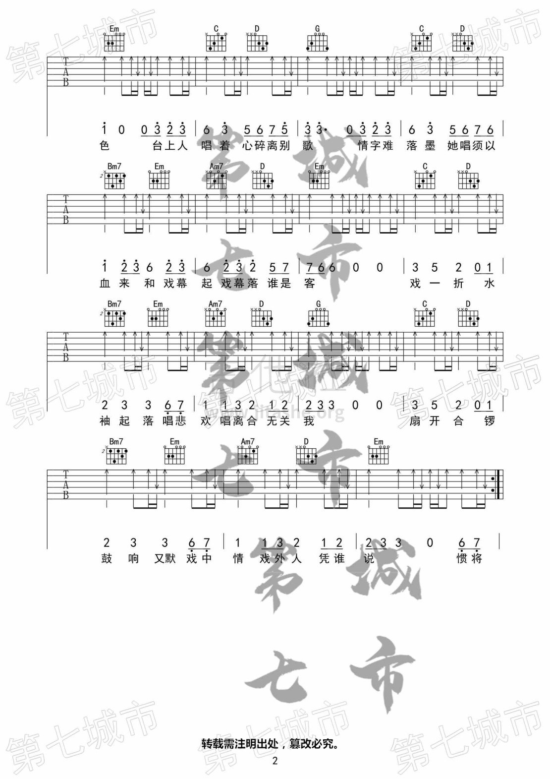 赤怜吉他谱(图片谱,赤怜,吉他谱,HITA)_HITA_赤怜水印2.jpg