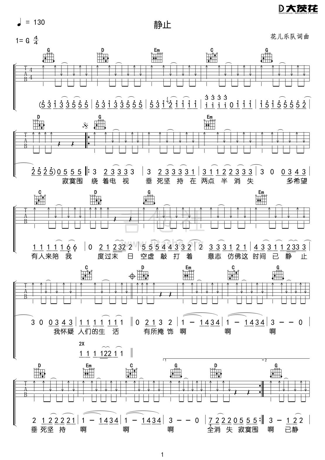 静止(G+C)吉他谱(图片谱)_花儿(花儿乐队)_DCH 静止 G调男版01.jpg