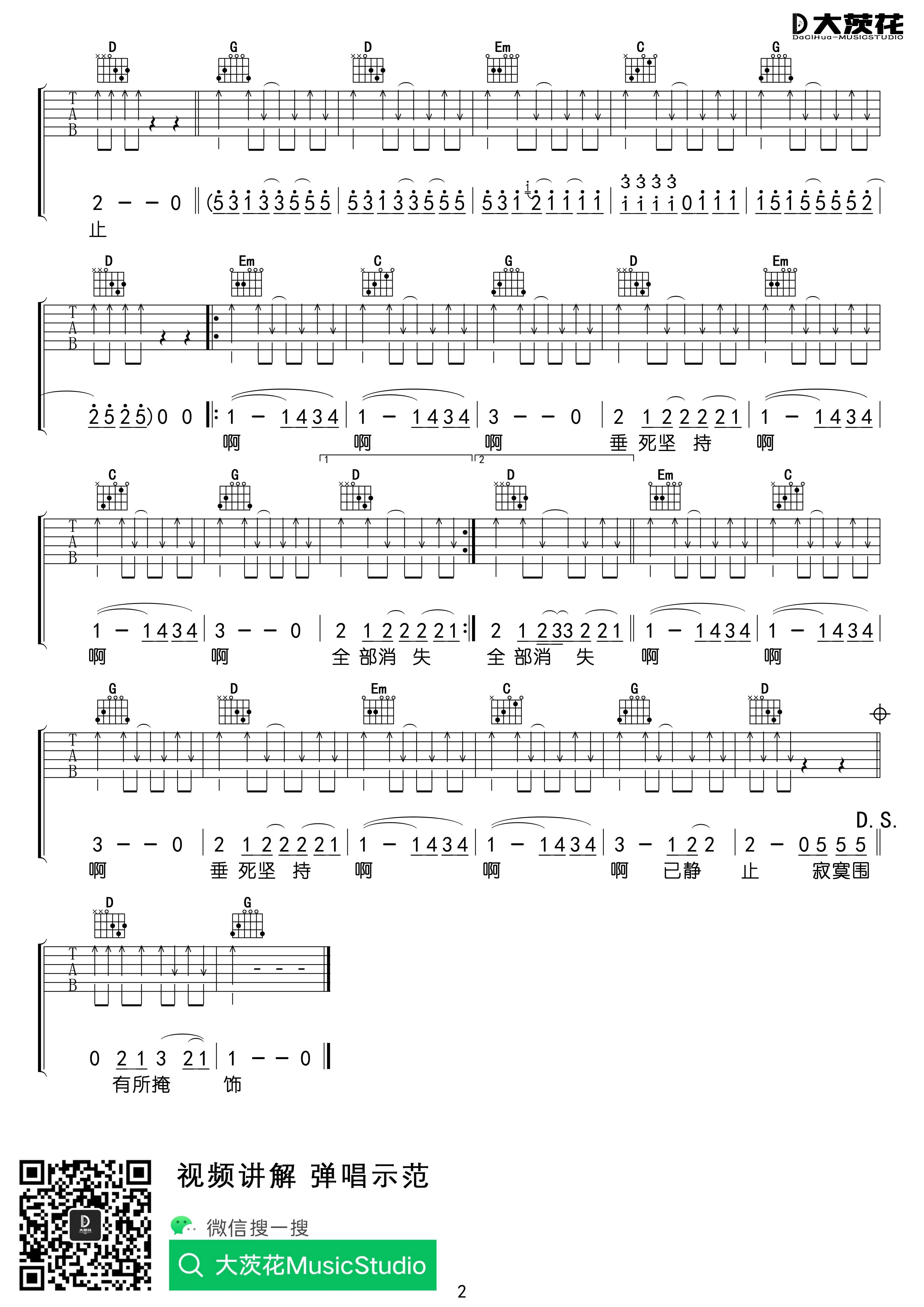 静止(G+C)吉他谱(图片谱)_花儿(花儿乐队)_DCH 静止 G调男版02.jpg