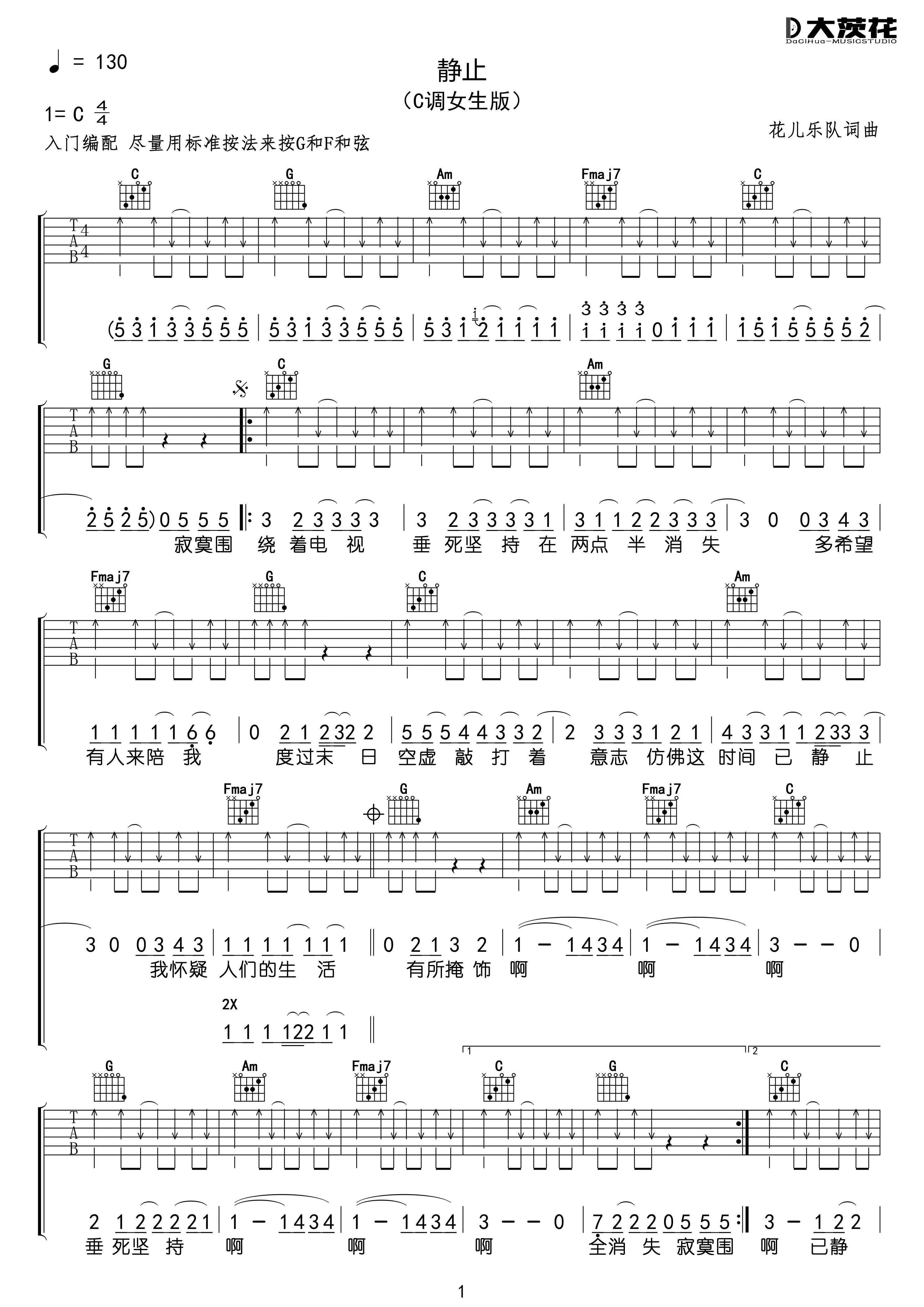 静止(G+C)吉他谱(图片谱)_花儿(花儿乐队)_DCH 静止 C调女版01.jpg