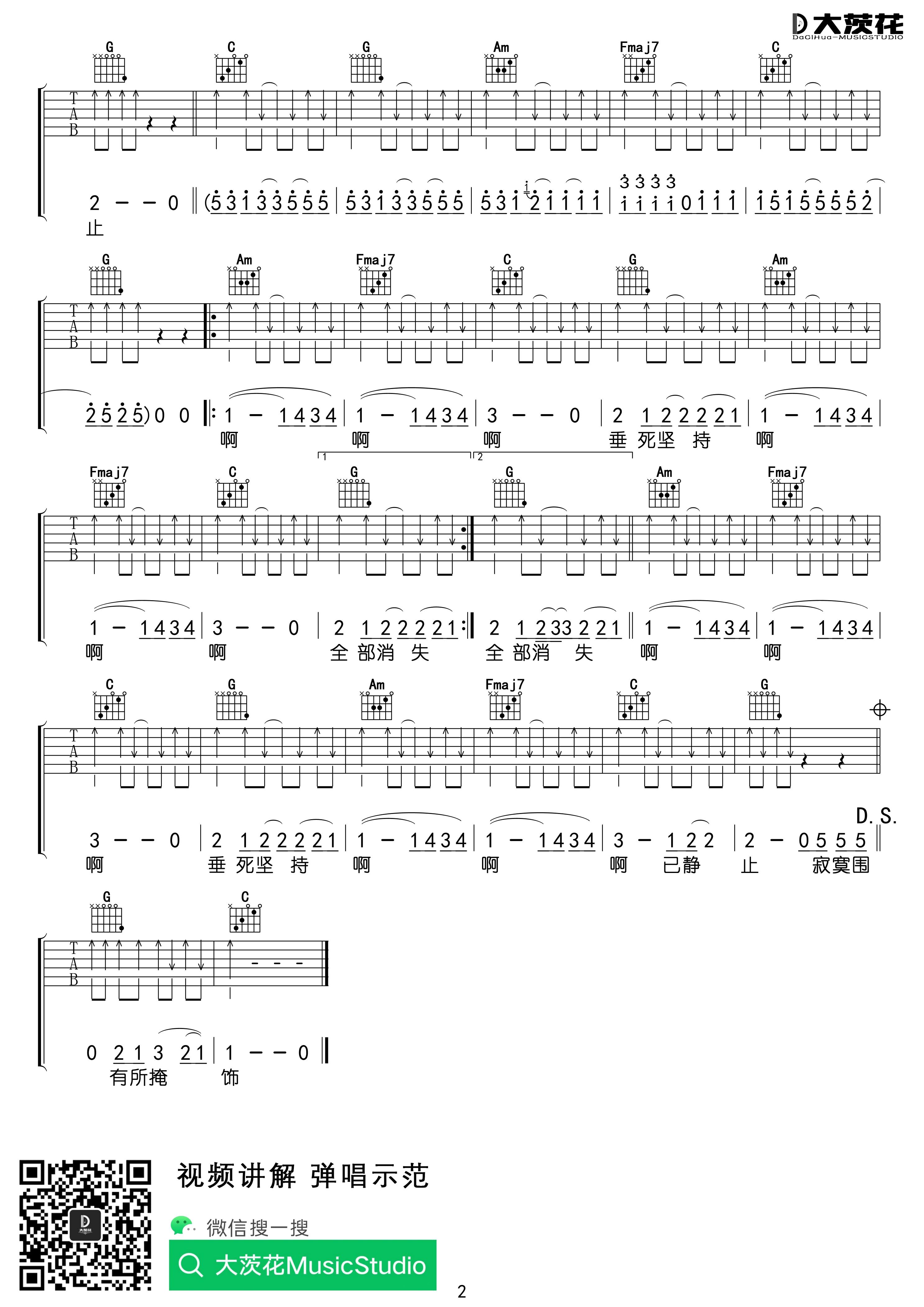 静止(G+C)吉他谱(图片谱)_花儿(花儿乐队)_DCH 静止 C调女版02.jpg