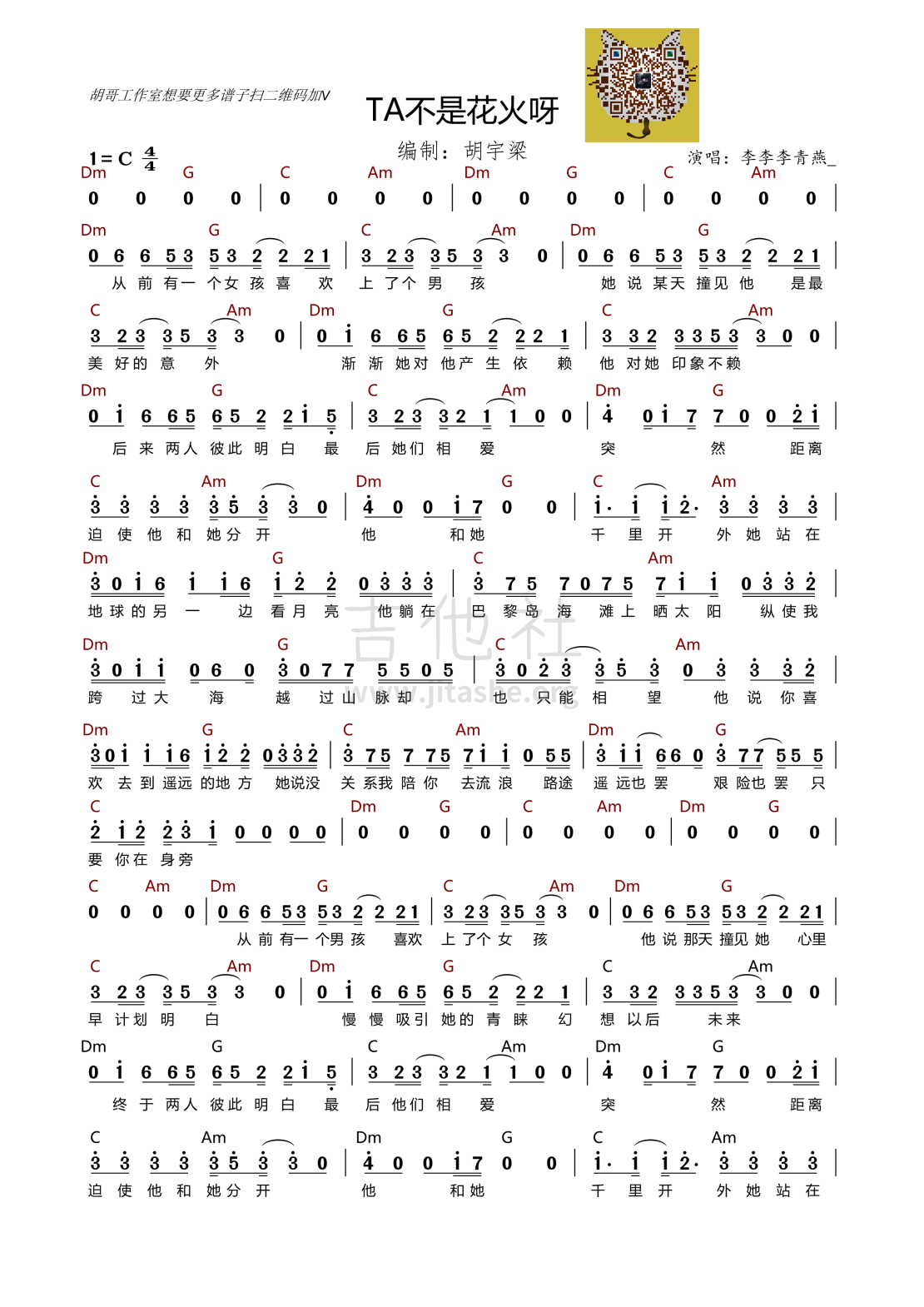 TA(吉他谱)吉他谱(图片谱)_不是花火呀_TA不是花火呀1.png
