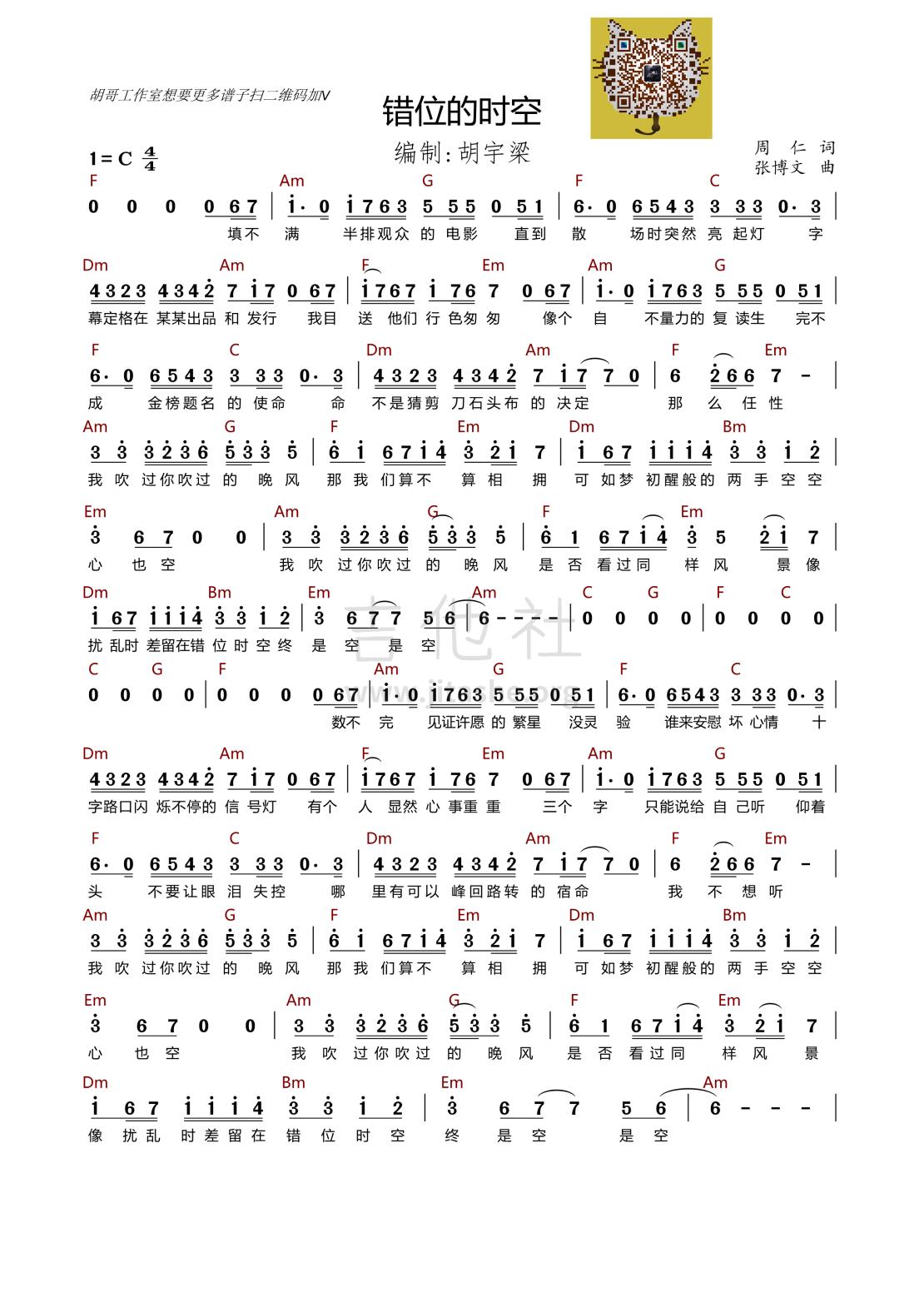 错位时空(吉他谱)吉他谱(图片谱)_艾辰_错位的时空1.png