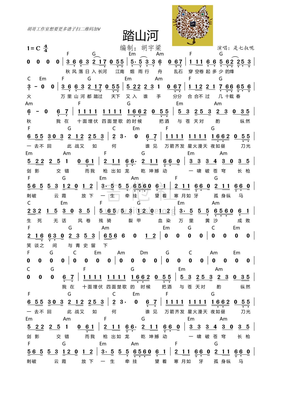 踏山河(吉他谱)吉他谱(图片谱)_是七叔呢_踏山河1.png