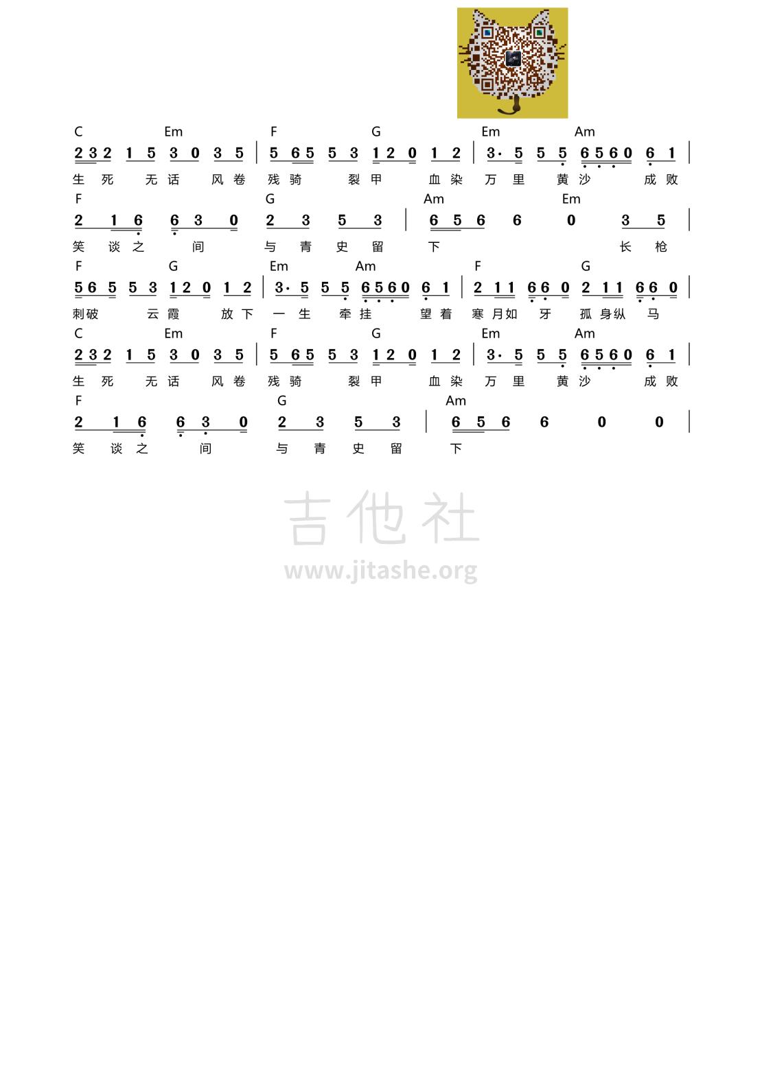 踏山河(吉他谱)吉他谱(图片谱)_是七叔呢_踏山河2.png
