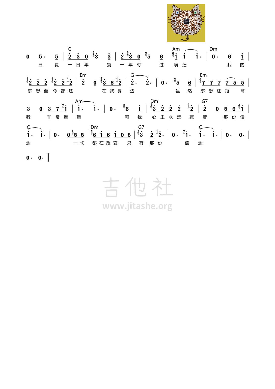 我的简历(吉他谱)吉他谱(图片谱)_李锋_我的简历2.png