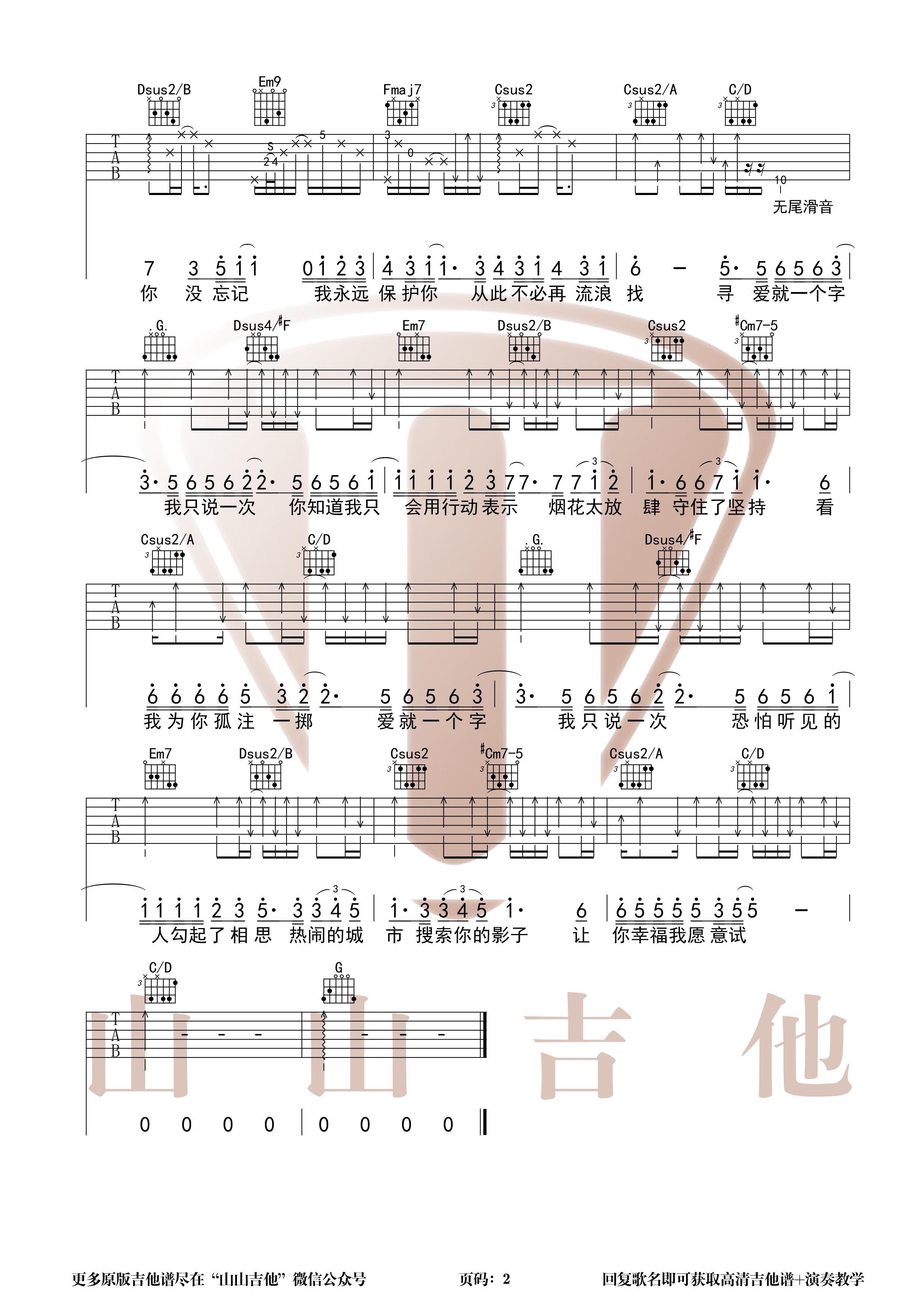 抖音李巍版本 - 爱就一个字(原版和弦编配 附简单版吉他谱)吉他谱(图片谱)_张信哲_爱就一个字2原版.png
