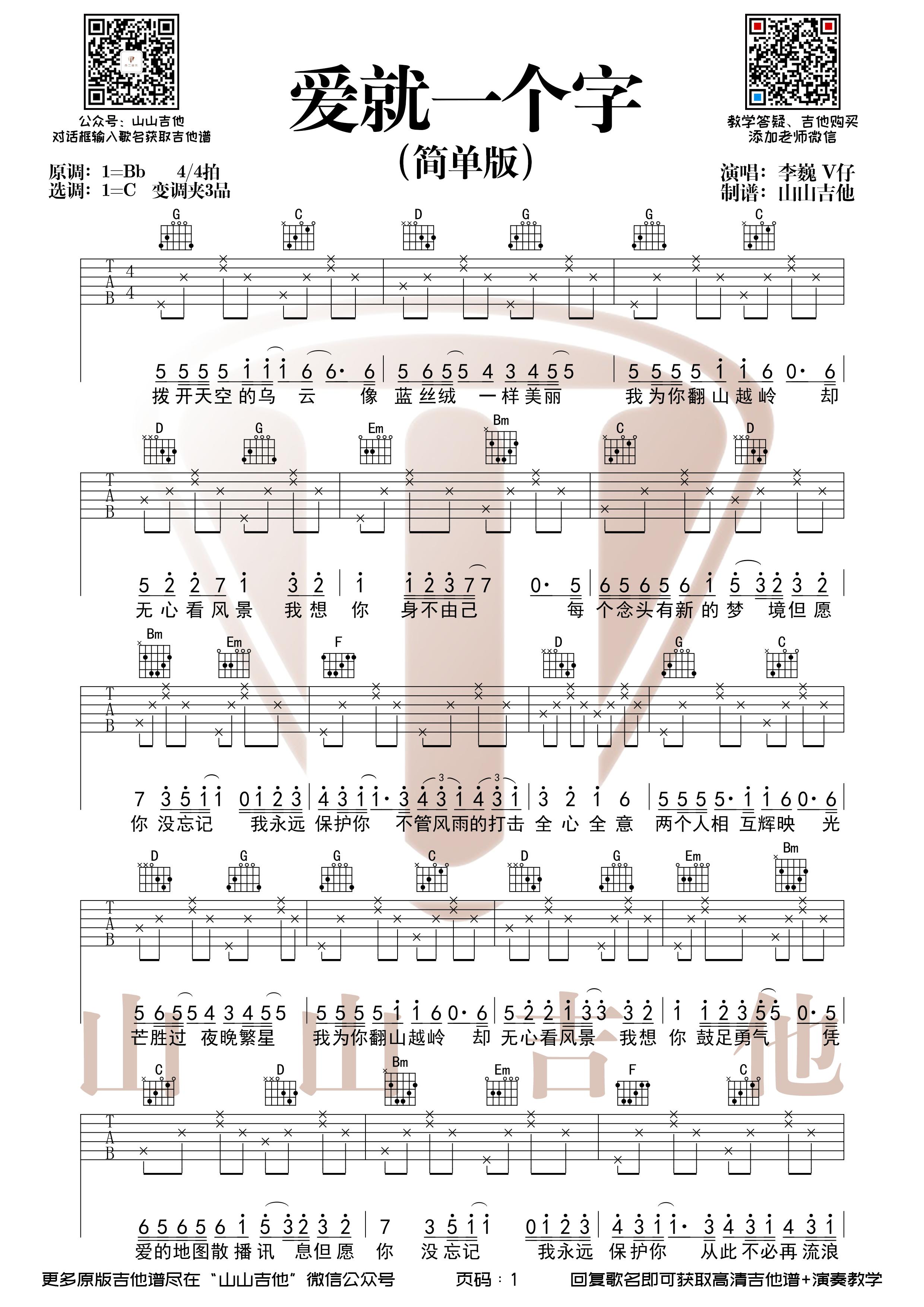 抖音李巍版本 - 爱就一个字(原版和弦编配 附简单版吉他谱)吉他谱(图片谱)_张信哲_1爱就一个字1简单版.png