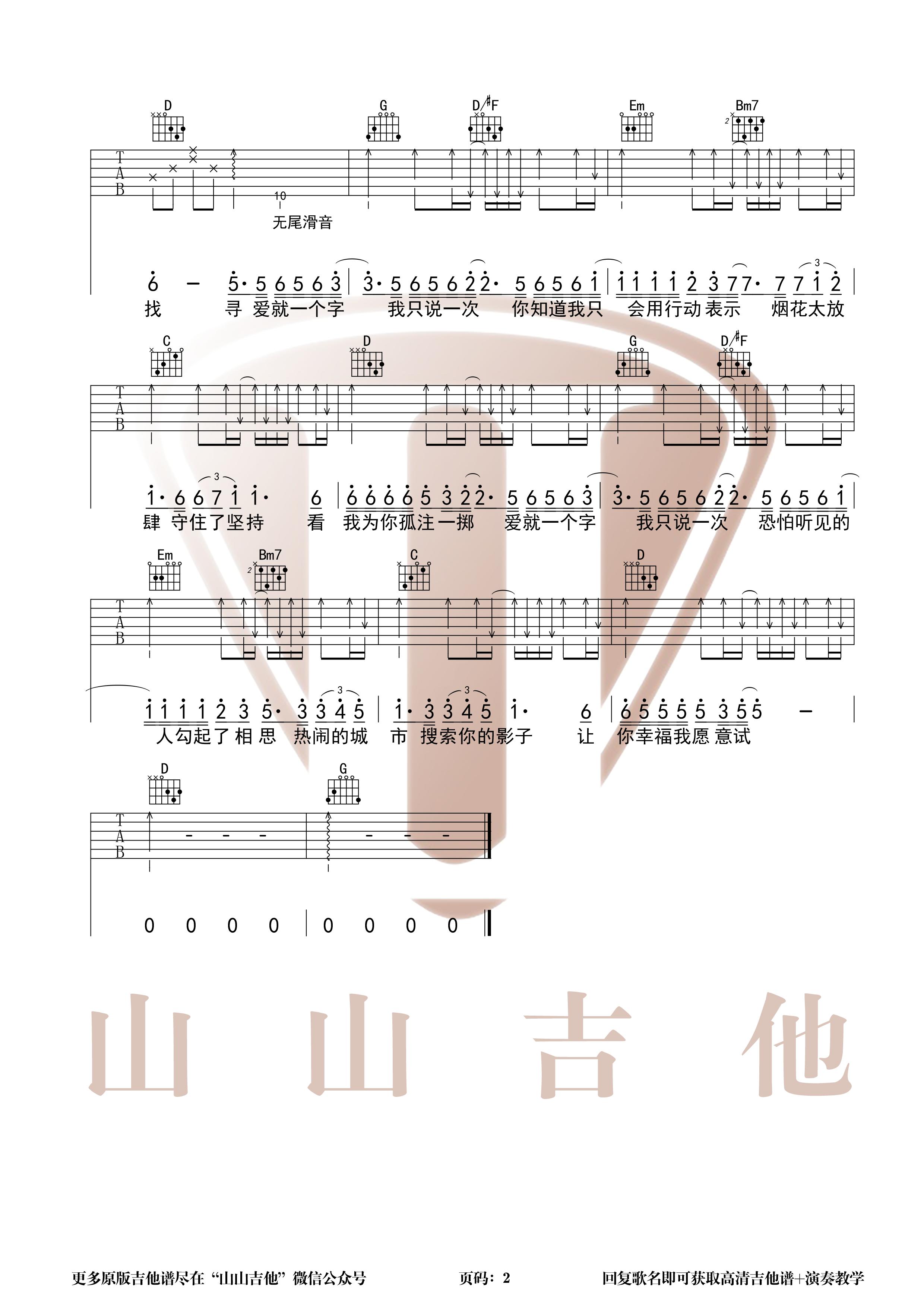 抖音李巍版本 - 爱就一个字(原版和弦编配 附简单版吉他谱)吉他谱(图片谱)_张信哲_1爱就一个字2简单版.png