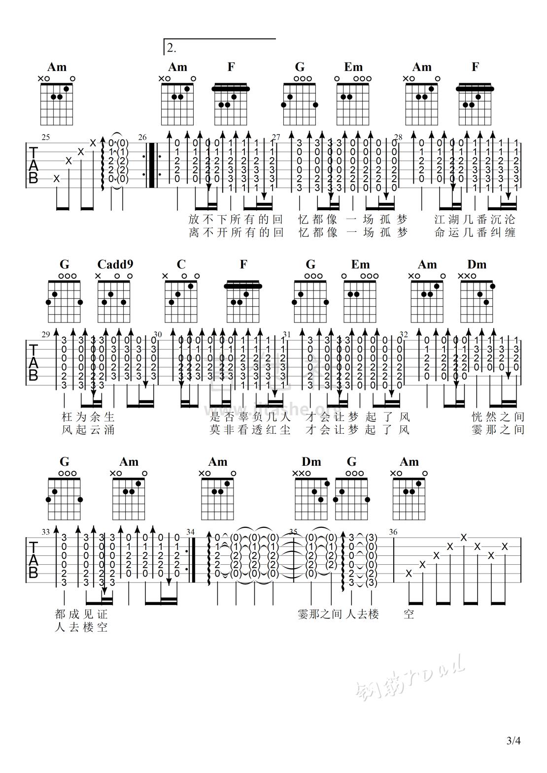 网剧《山河令》插曲 - 孤梦吉他谱(图片谱,弹唱,山河令,优酷电视剧)_张哲瀚_孤梦#3_副本.png
