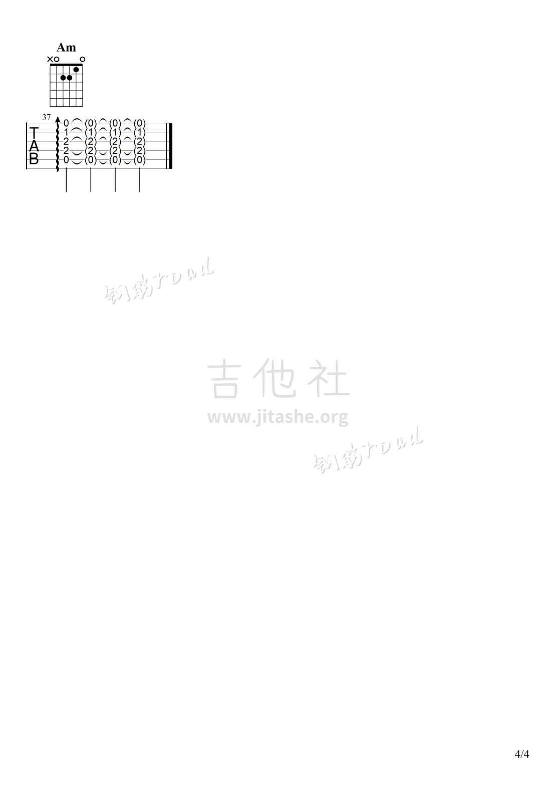 网剧《山河令》插曲 - 孤梦吉他谱(图片谱,弹唱,山河令,优酷电视剧)_张哲瀚_孤梦#4_副本.png