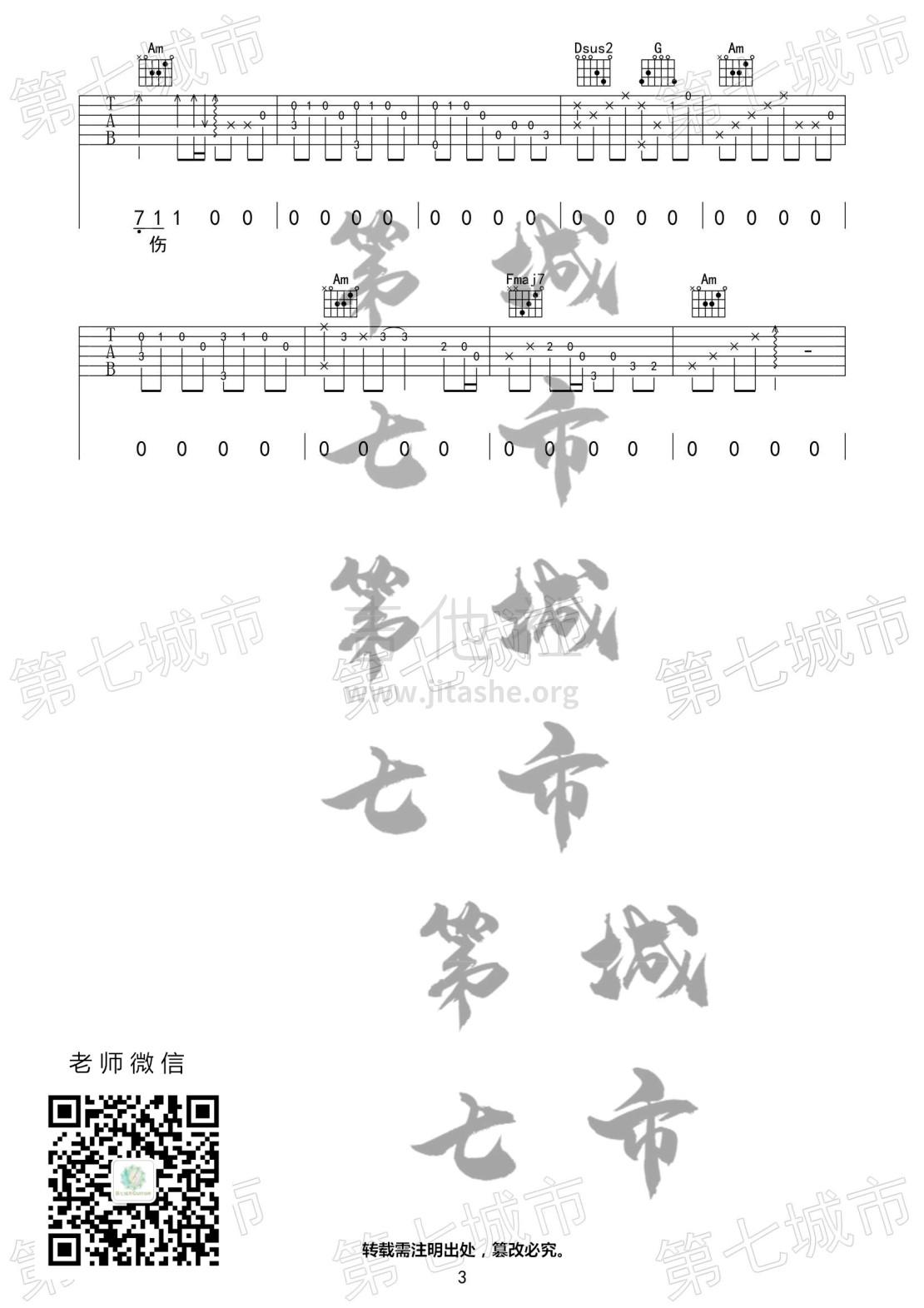 一吻天荒吉他谱(图片谱,一吻天荒,刘大壮,吉他谱)_刘大壮_一吻天荒水印3.jpg