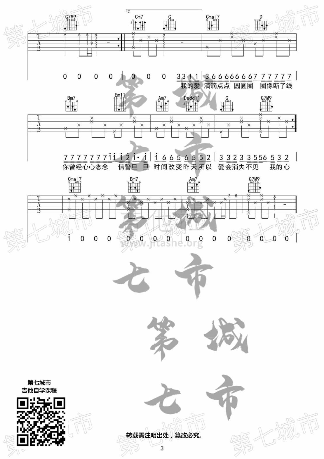 打印:沦陷吉他谱_王靖雯不胖_沦陷水印3 代码.jpg