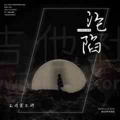 打印:沦陷吉他谱_王靖雯不胖_imge.kugou.jpg