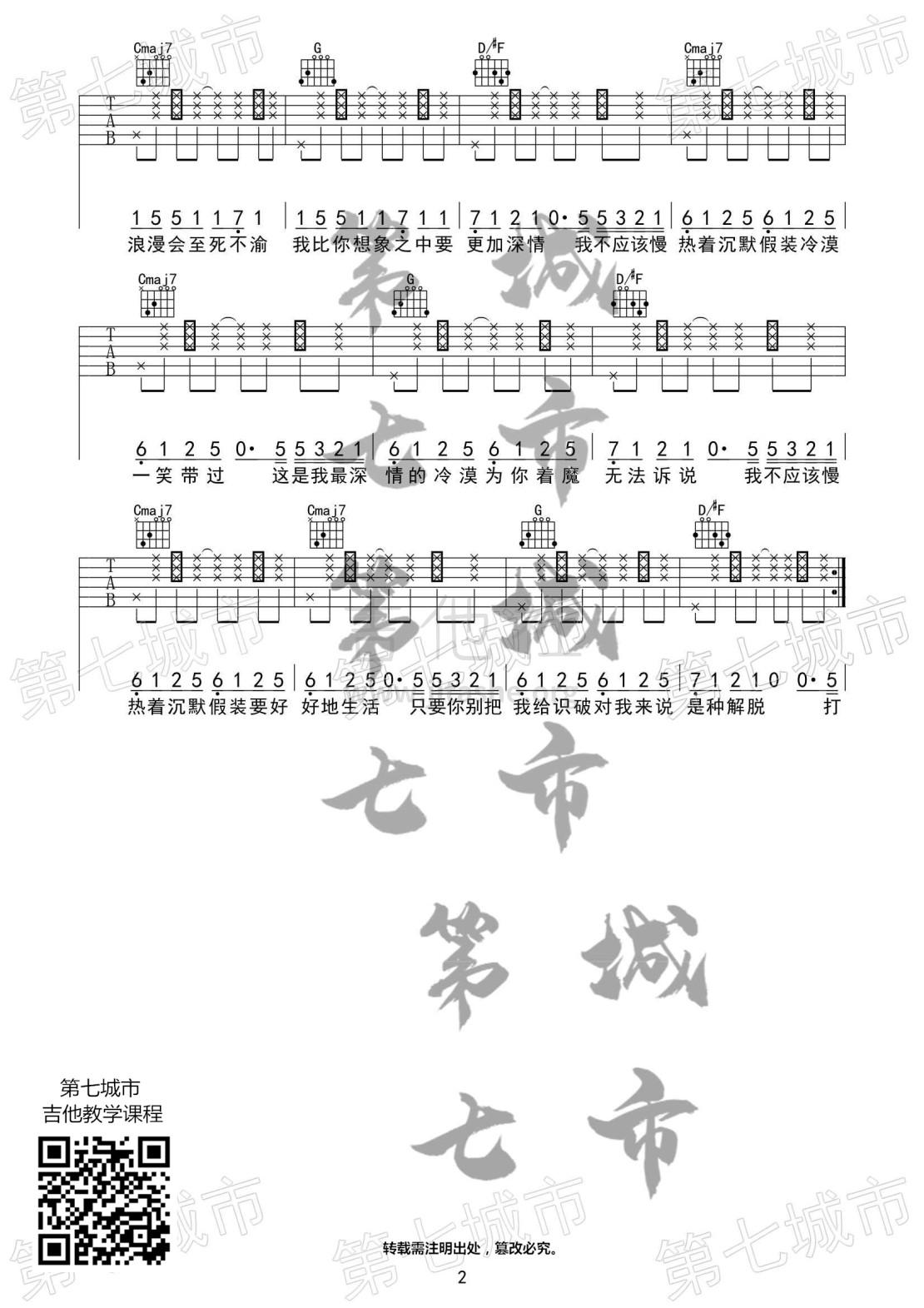 慢热吉他谱(图片谱,慢热,吉他谱,满舒克)_B.K.Jimmy(满舒克)_慢热水印2.jpg