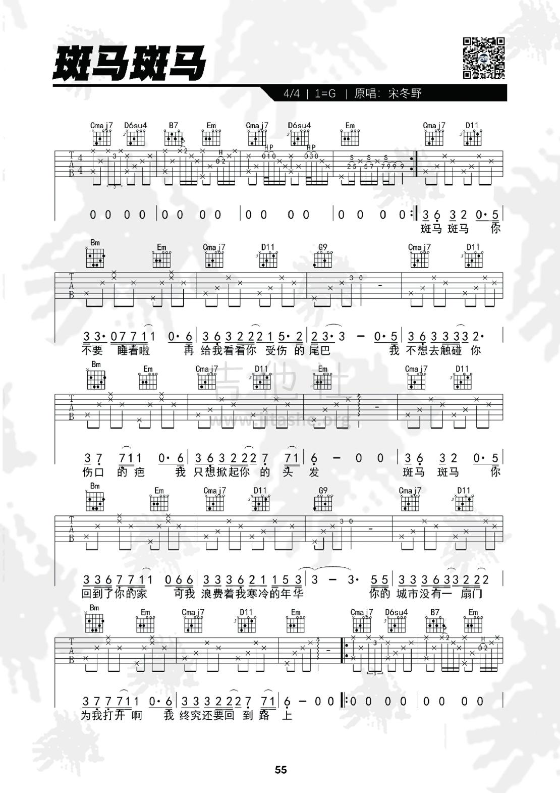 斑马斑马(必弹吉他)吉他谱(图片谱,弹唱,伴奏,简单版)_宋冬野_kgnhreat0p9ytc9foxy.png