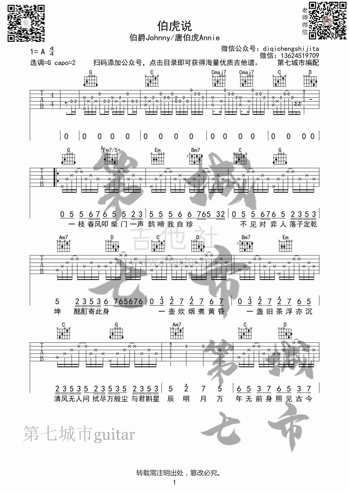 伯虎说吉他谱(图片谱,伯虎说,吉他谱,唐伯虎)_伯爵Johnny_伯虎说二维码01_.jpg