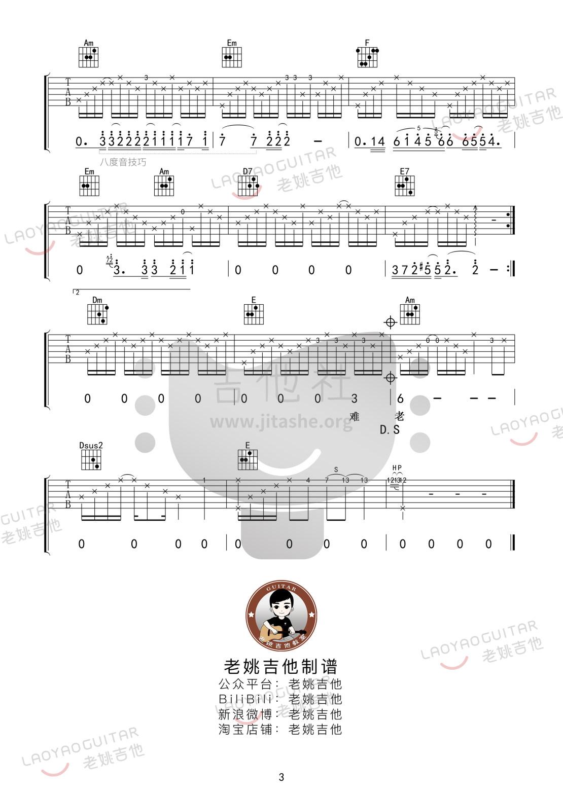难道吉他谱(图片谱)_羽泉(野孩子;陈羽凡;胡海泉)_难道03.jpg