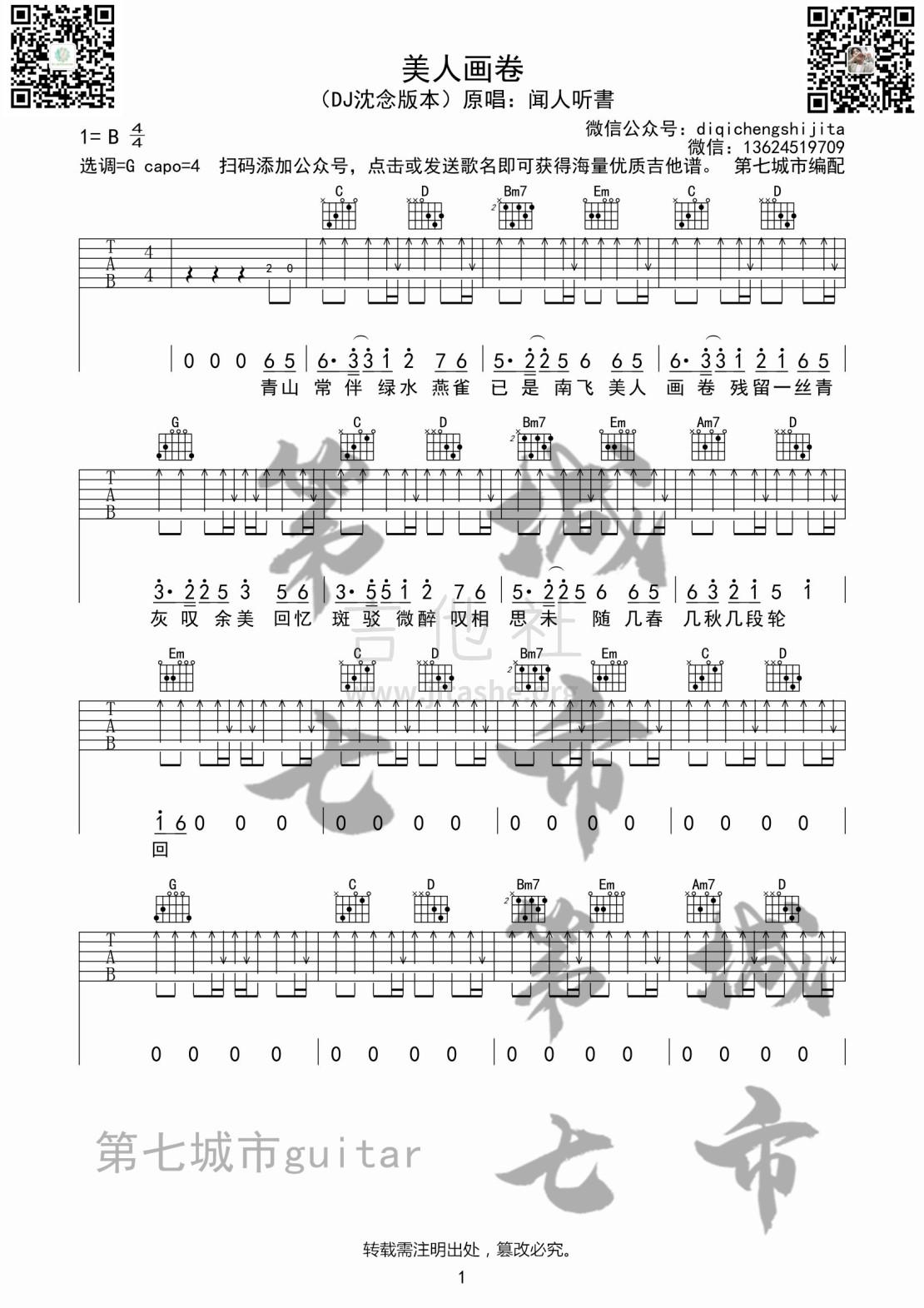 美人画卷吉他谱(图片谱,美人画卷,吉他谱,闻人听书)_闻人听書_美人画卷水印二维码01__.jpg