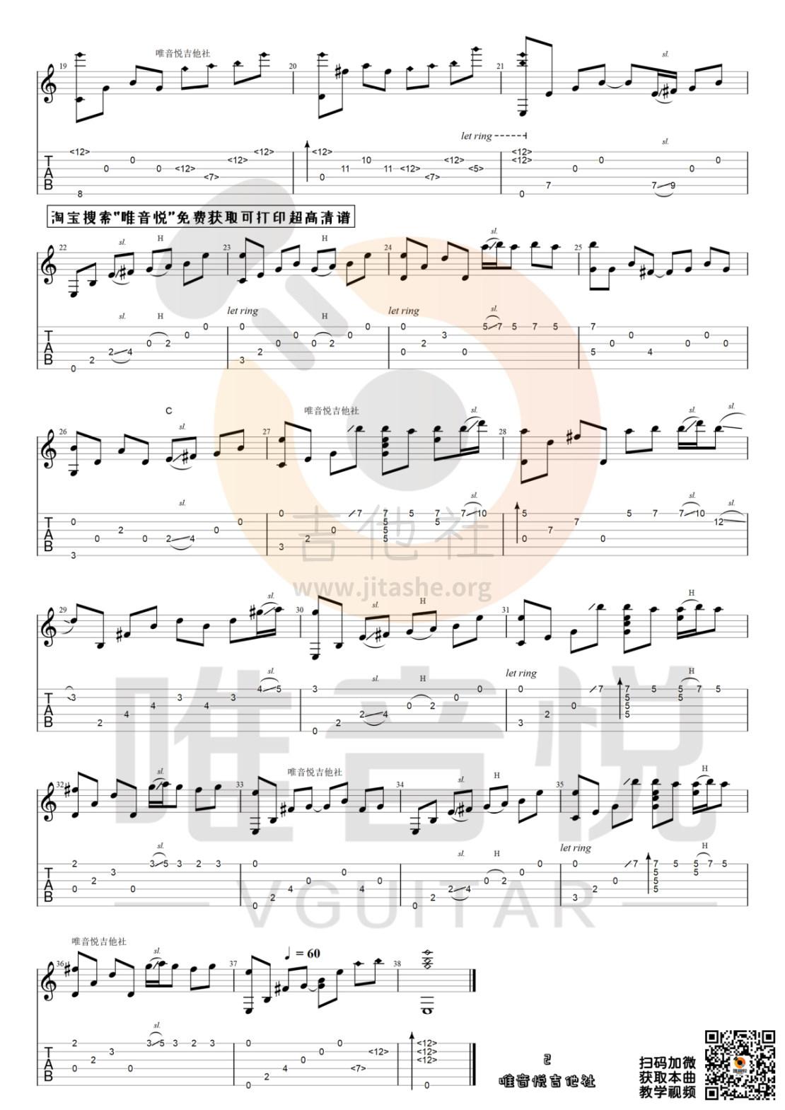 夜的钢琴曲5 (简单吉他指弹谱 指弹吉他谱 唯音悦制谱)吉他谱(图片谱,夜的钢琴曲,吉他指弹谱,指弹吉他谱)_石进_夜的钢琴曲5 吉他指弹#2.jpg