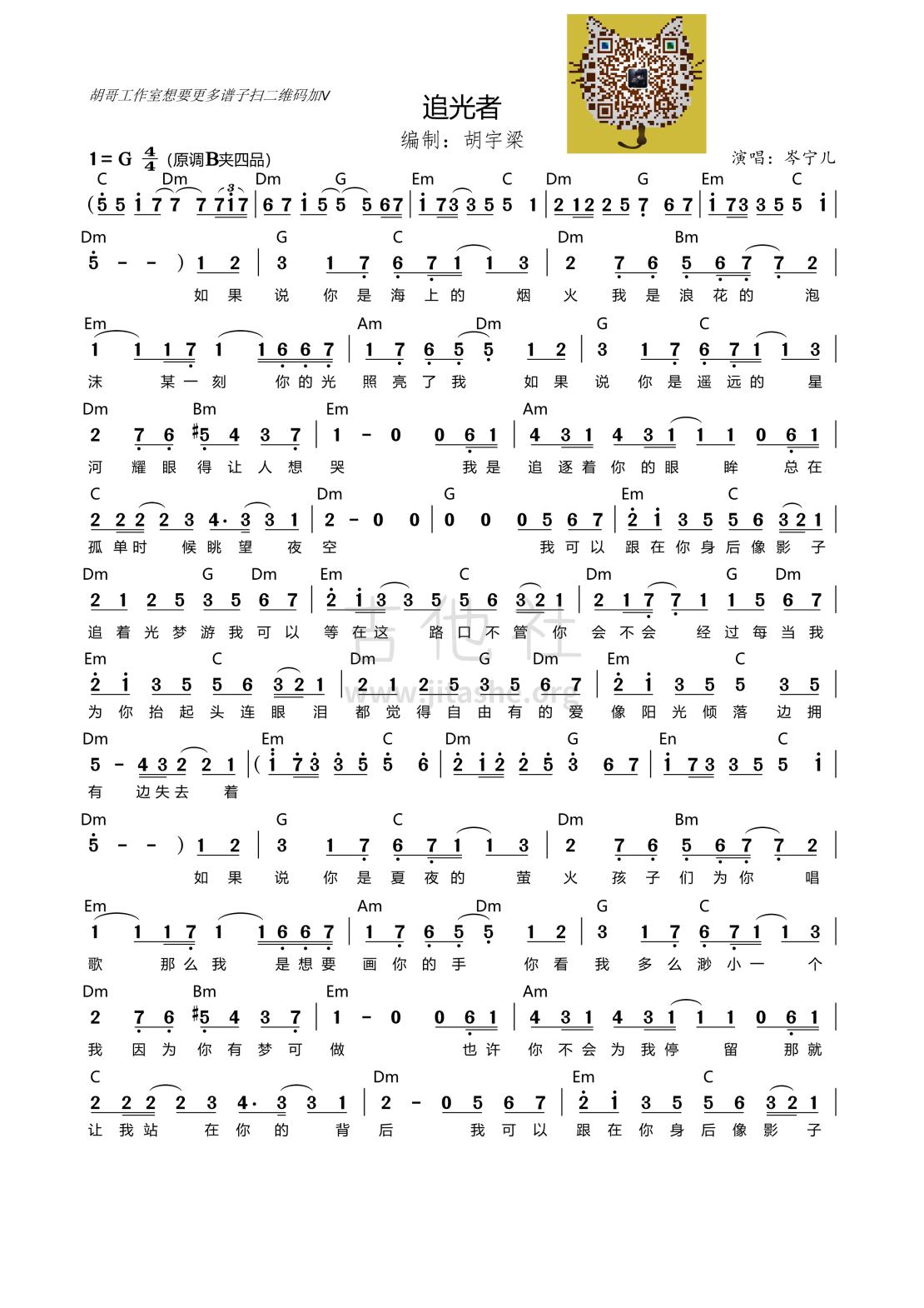 打印:追光者(吉他谱)吉他谱_岑宁儿(Yoyo Sham;岑宝儿)_追光者1.png