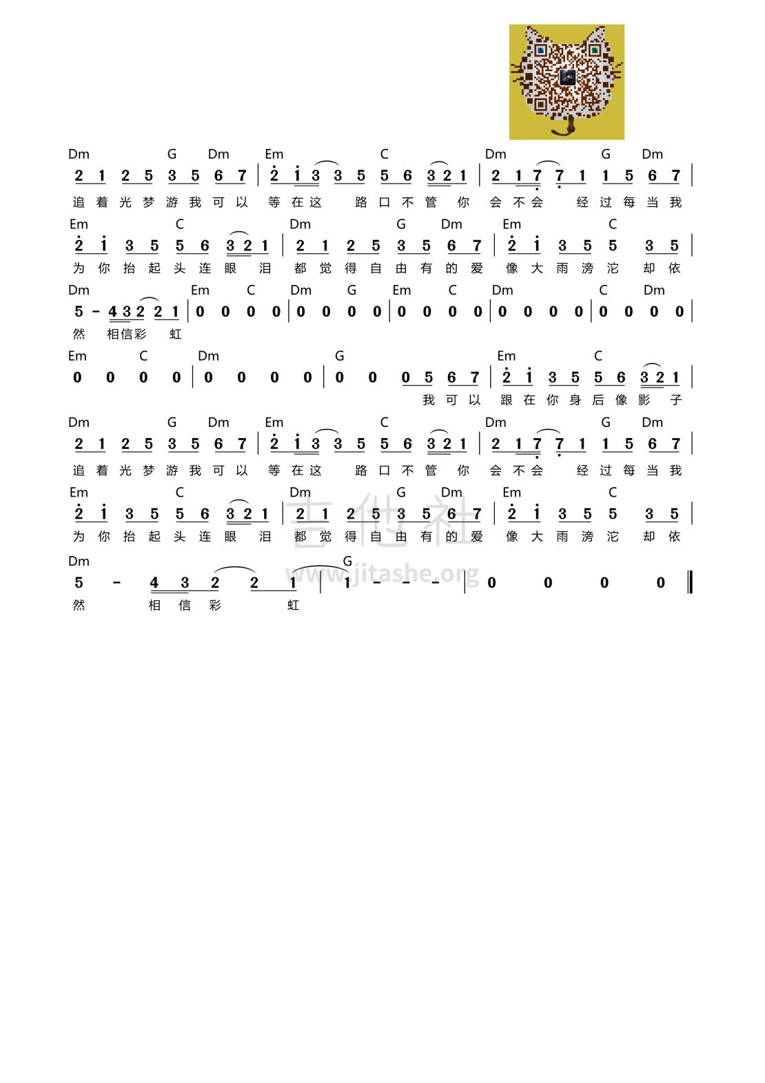 打印:追光者(吉他谱)吉他谱_岑宁儿(Yoyo Sham;岑宝儿)_追光者2.png