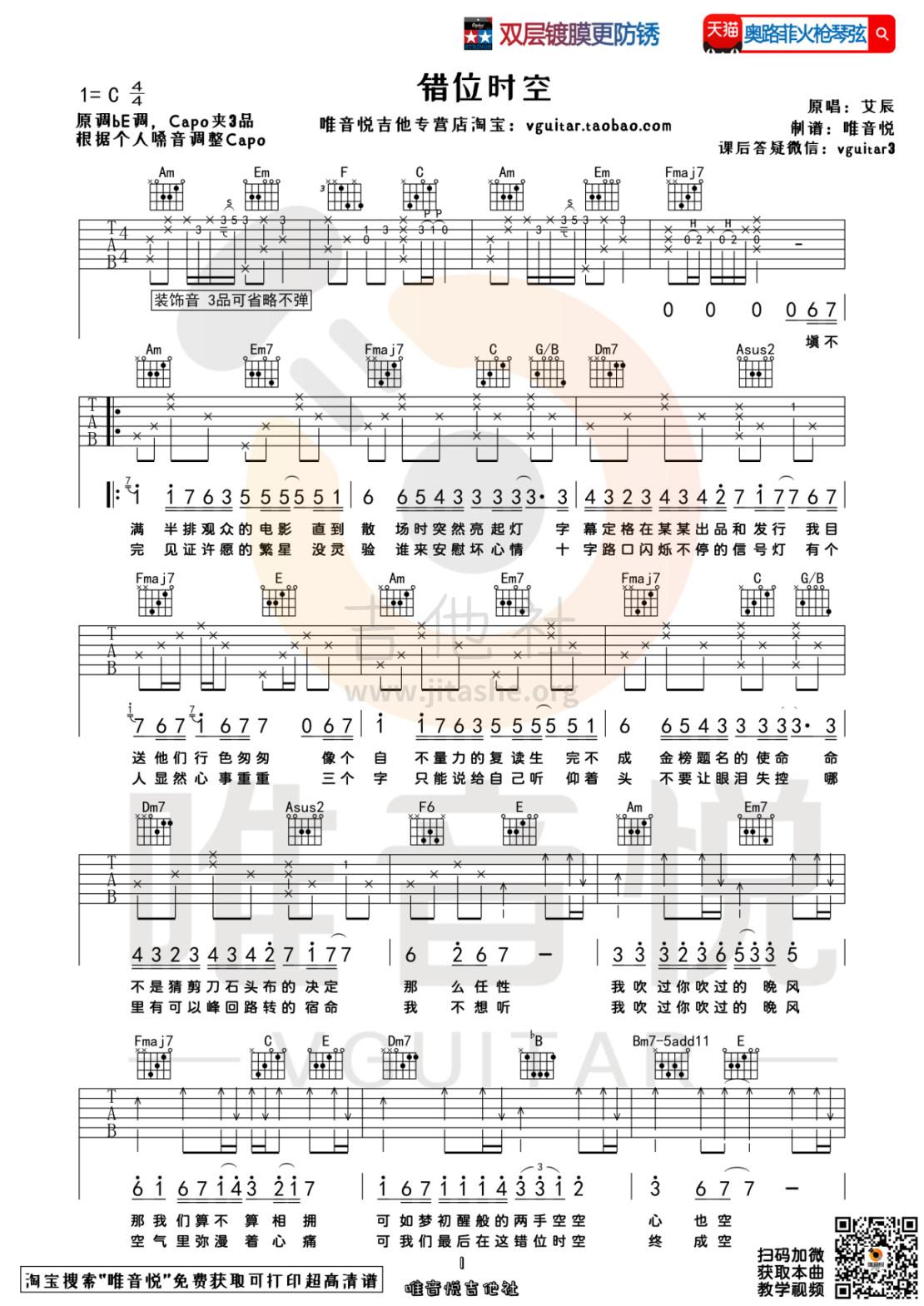 打印:错位时空 (原版简单吉他谱 唯音悦制谱)吉他谱_艾辰_错位时空01.jpg