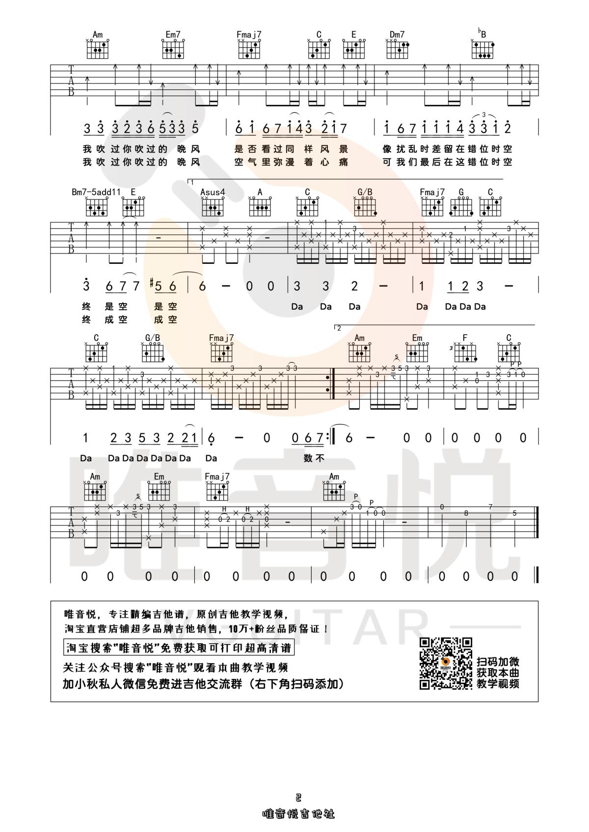 错位时空 (原版简单吉他谱 唯音悦制谱)吉他谱(图片谱,错位时空,吉他谱,原版吉他谱)_艾辰_错位时空02.jpg