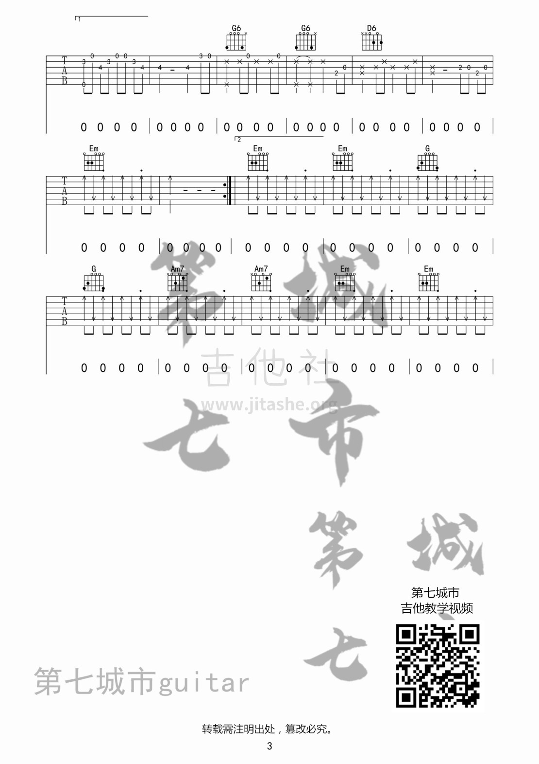 打印:大风吹吉他谱_王赫野_大风吹水印03.jpg