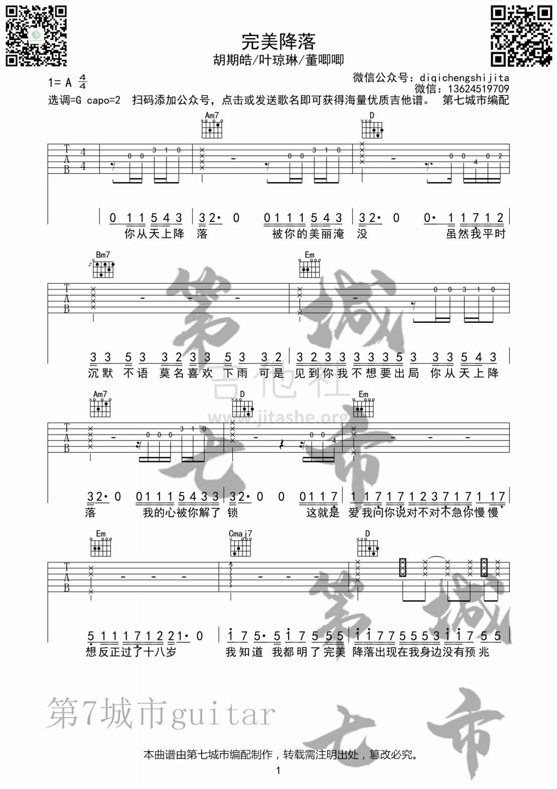 完美降落吉他谱(图片谱,完美降落,吉他谱,胡期晧)_胡期皓_完美降落二维码01.jpg