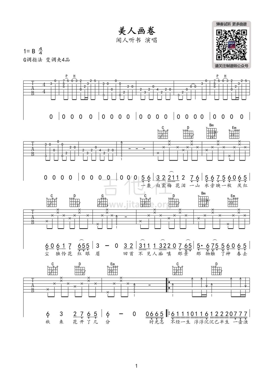 美人画卷(弹唱谱)吉他谱(图片谱,弹唱,简单版,伴奏)_闻人听書_美人画卷1.jpg