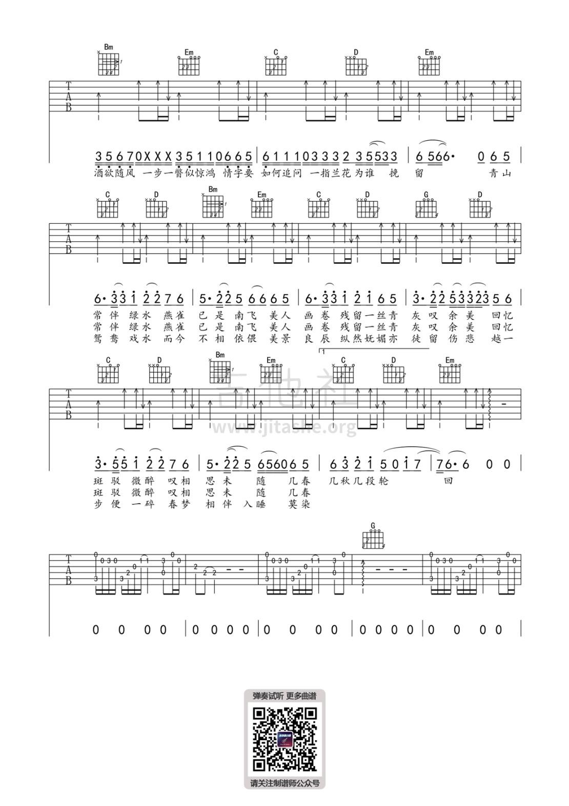 美人画卷(弹唱谱)吉他谱(图片谱,弹唱,简单版,伴奏)_闻人听書_美人画卷2.jpg