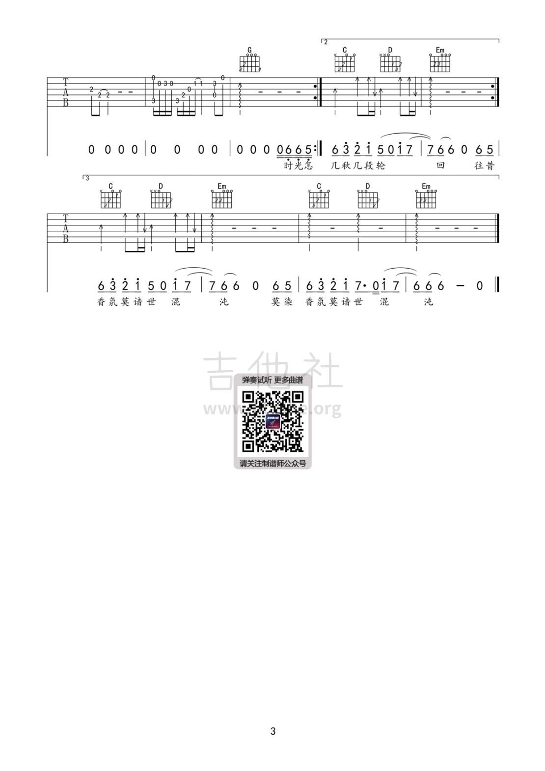 美人画卷(弹唱谱)吉他谱(图片谱,弹唱,简单版,伴奏)_闻人听書_美人画卷3.jpg
