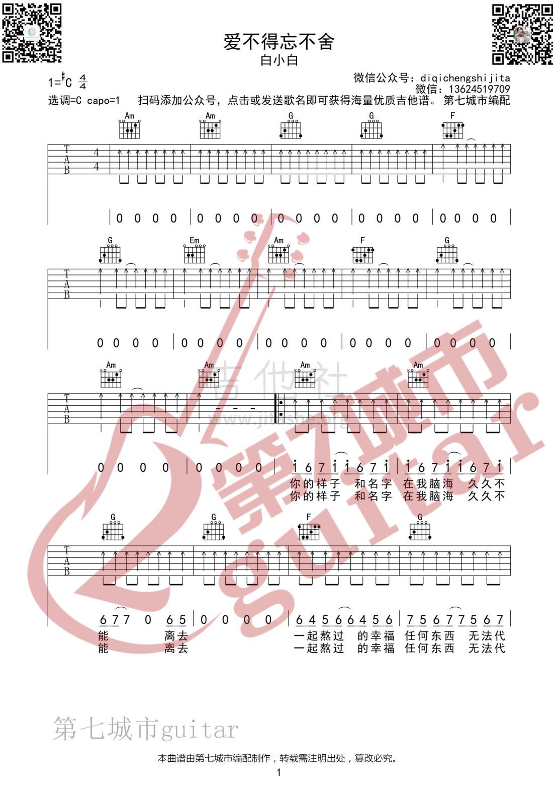 爱不得忘不舍吉他谱(图片谱,白小白,第七城市,弹唱)_白小白_爱不得忘不舍水印二维码01_.jpg